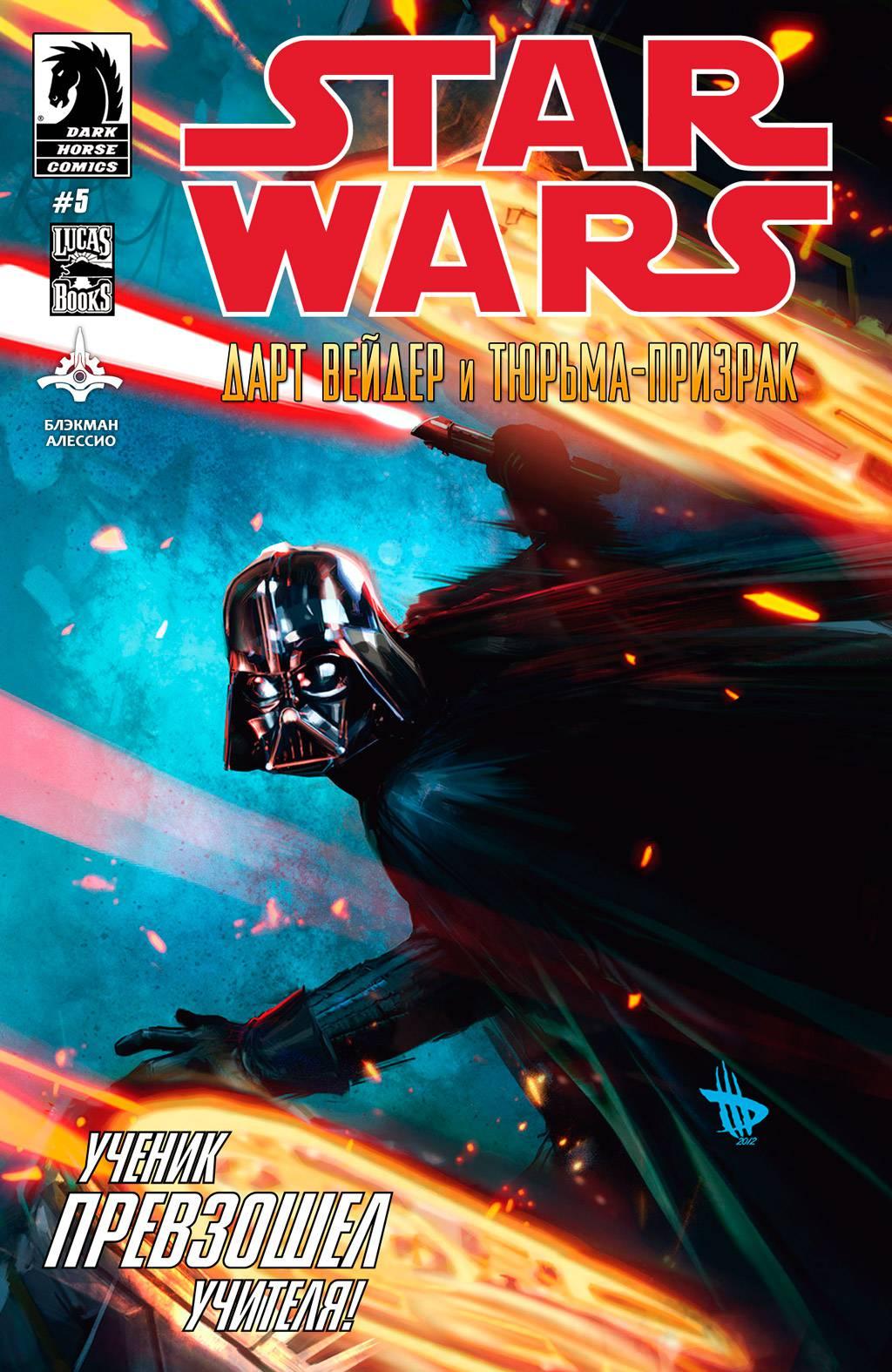 Звёздные войны: Дарт Вейдер и Тюрьма-Призрак №5 онлайн