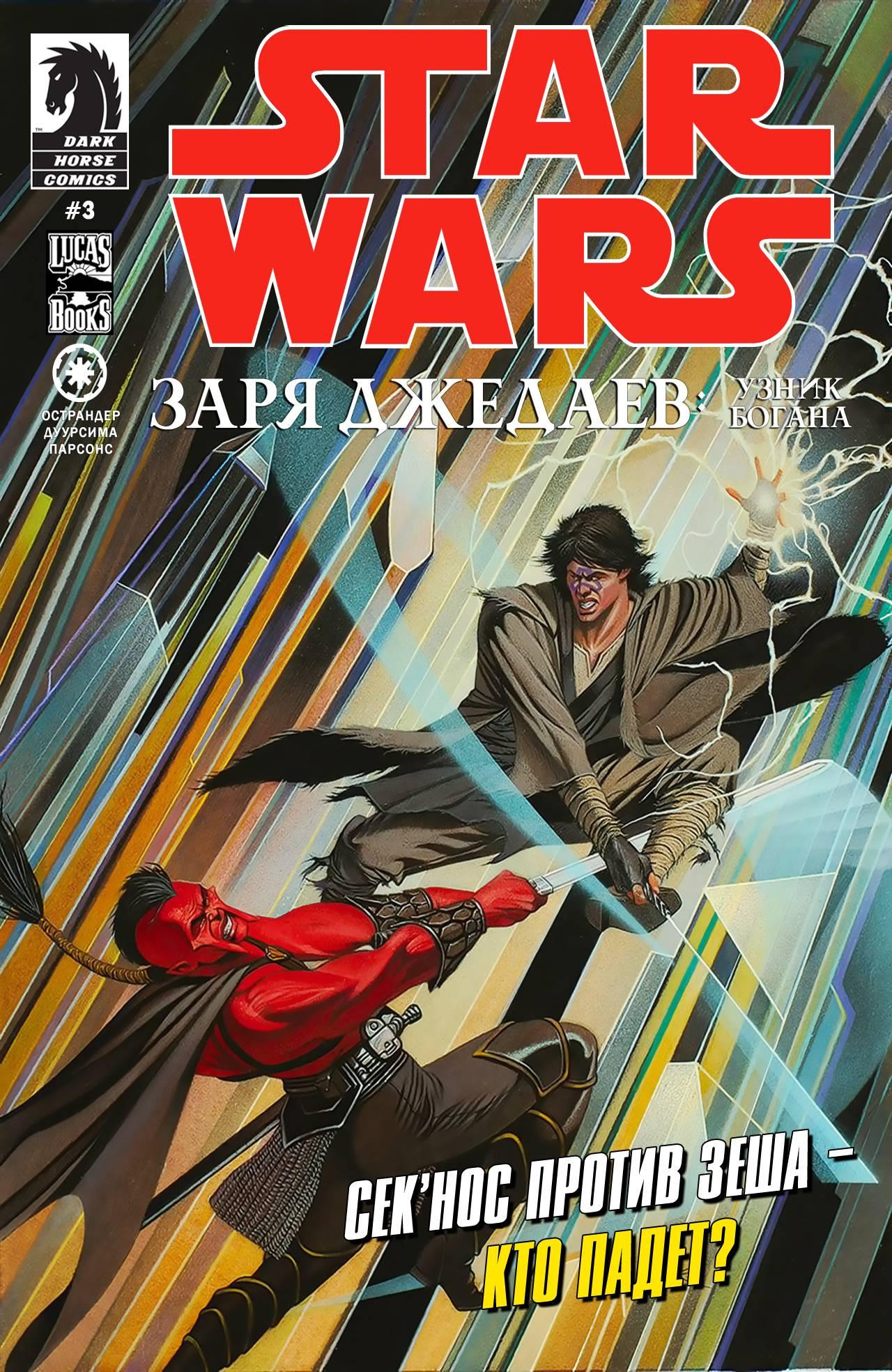 Звездные Войны: Заря Джедаев - Узник Богана №3 онлайн