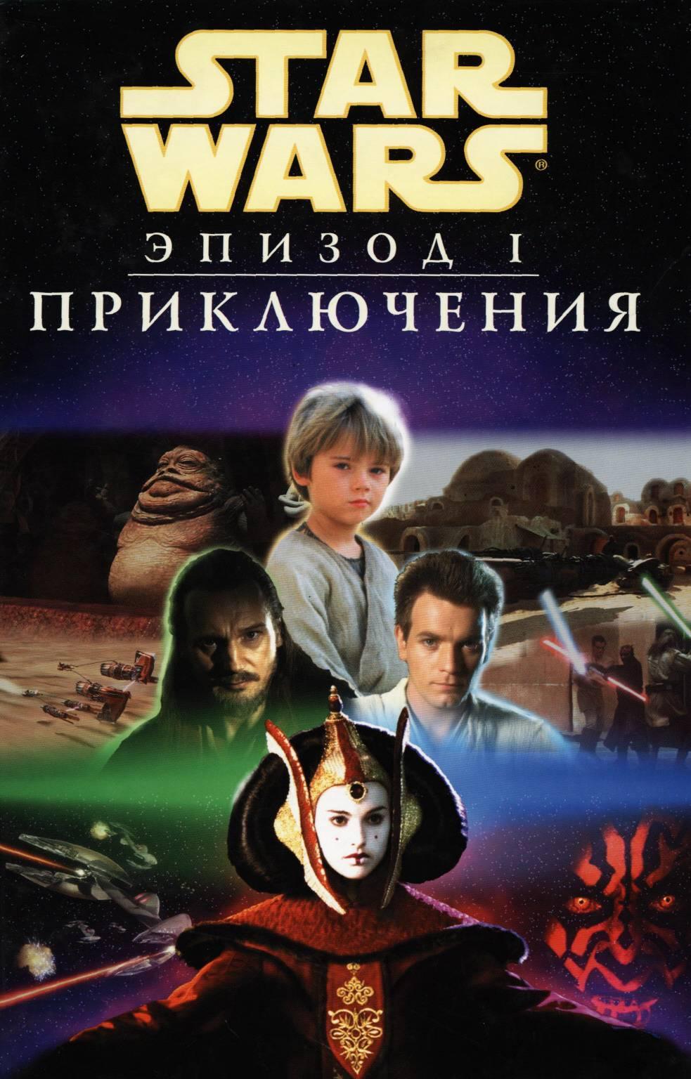 Звёздные войны: Эпизод I: Скрытая угроза - Приключения онлайн