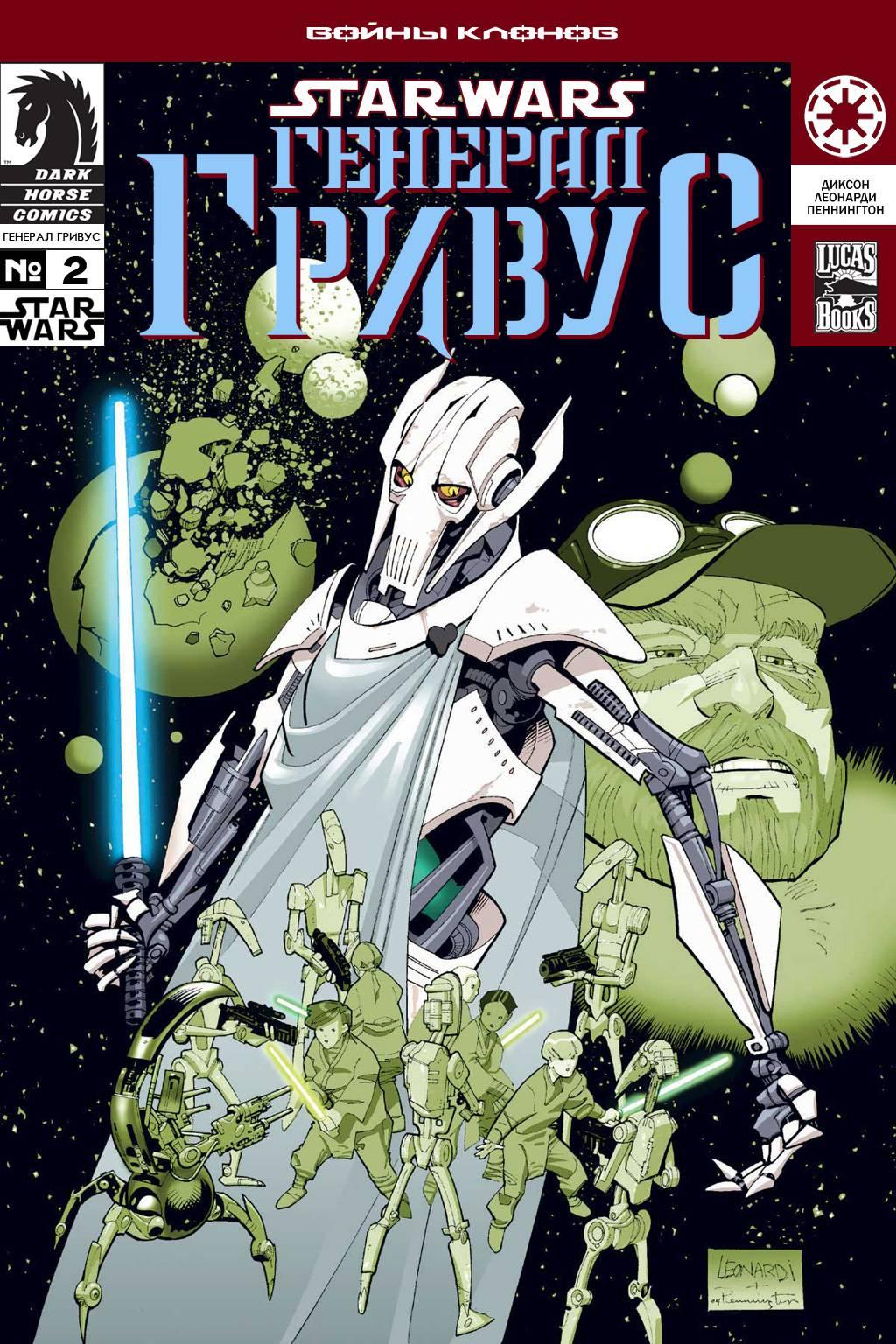 Звёздные войны: Генерал Гривус №2 онлайн