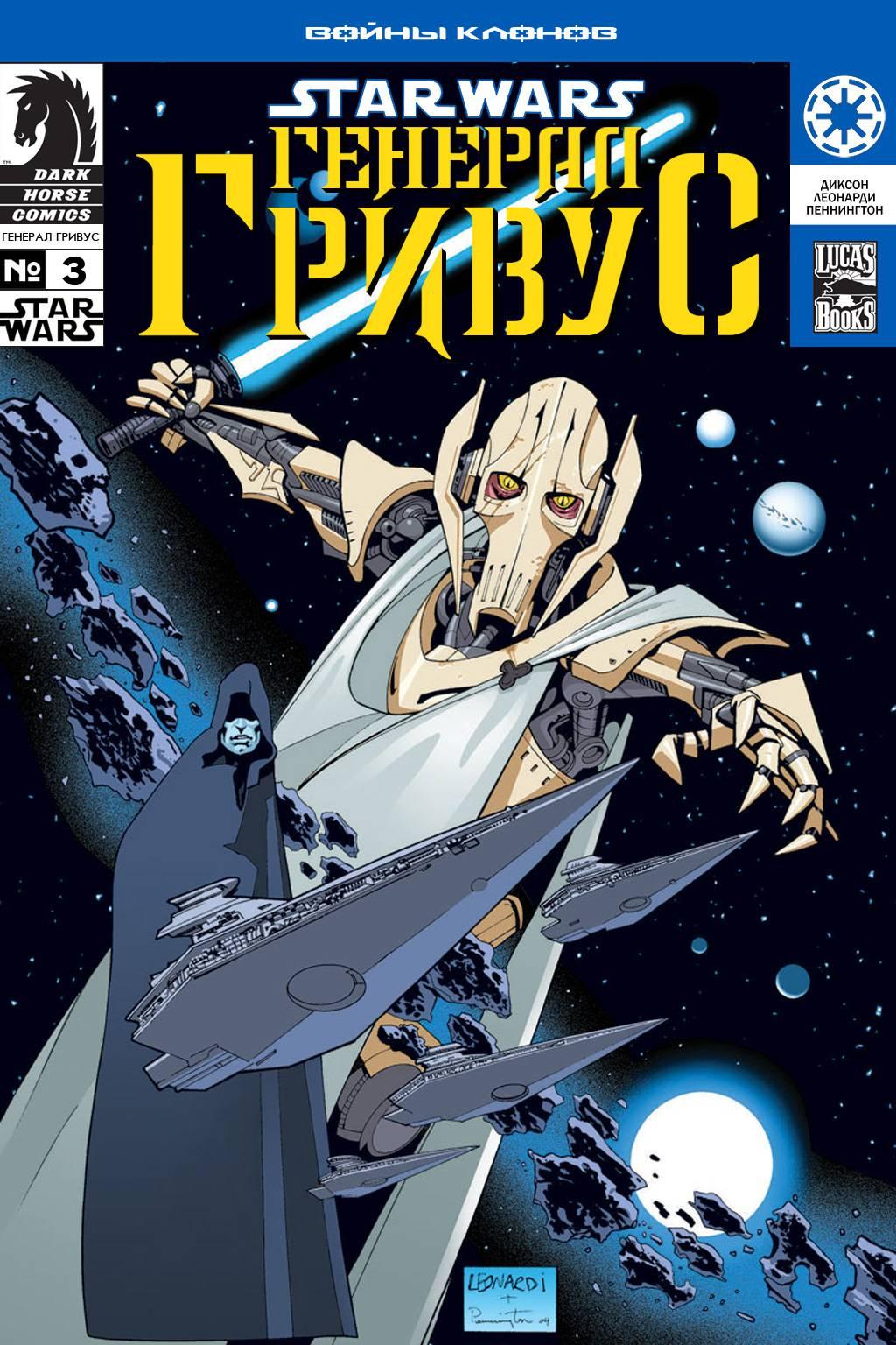 Звёздные войны: Генерал Гривус №3 онлайн