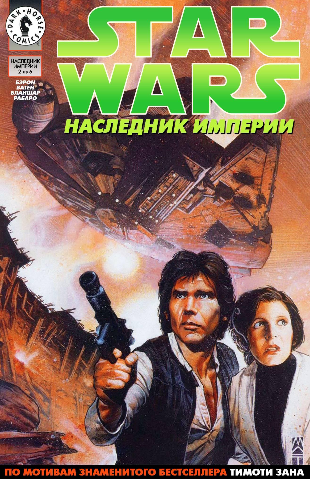 Звездные Войны: Наследник Империи №2 онлайн