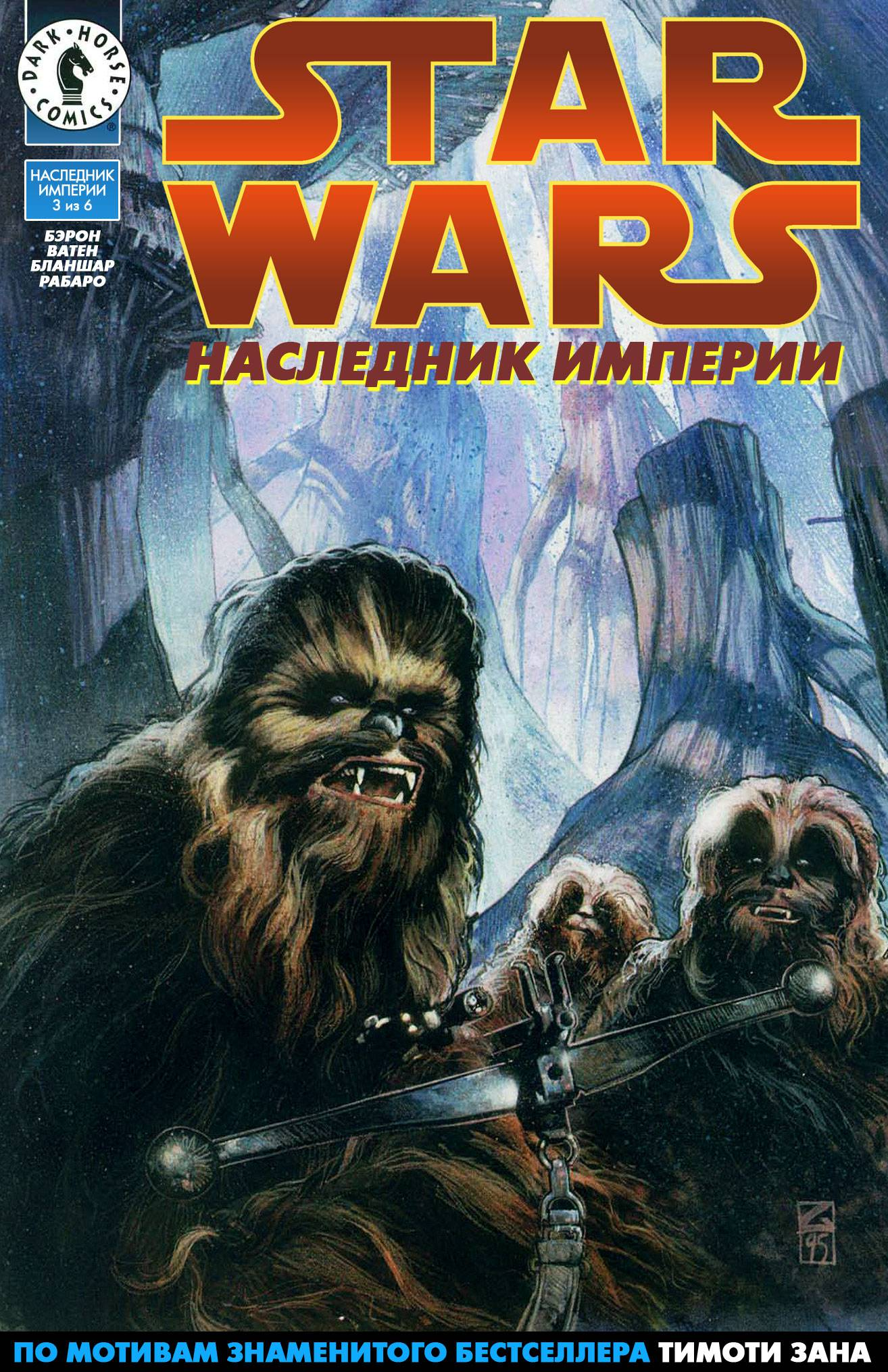 Звездные Войны: Наследник Империи №3 онлайн