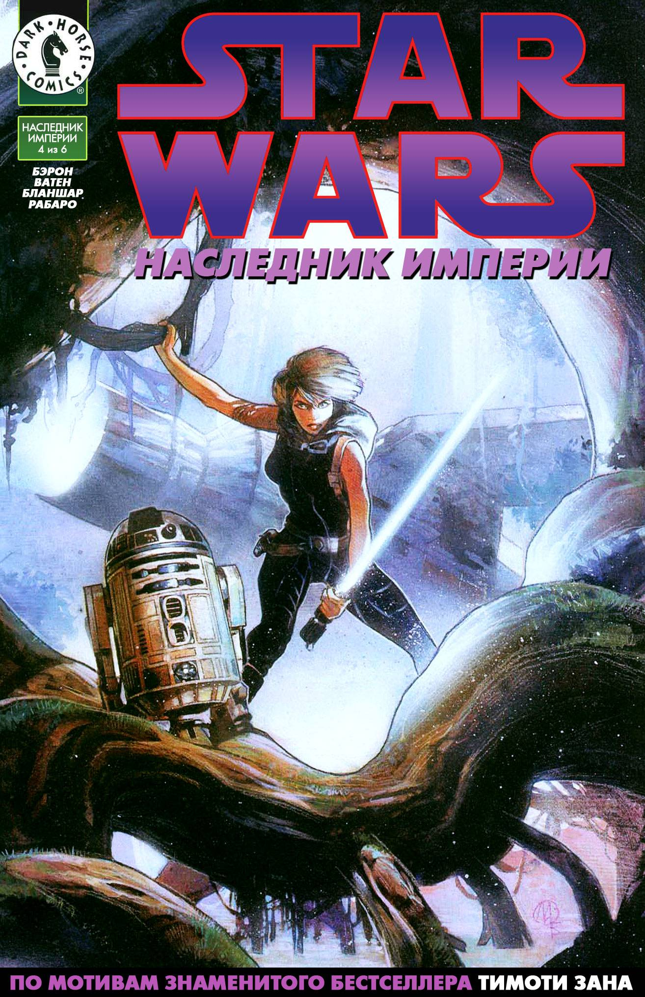 Звездные Войны: Наследник Империи №4 онлайн