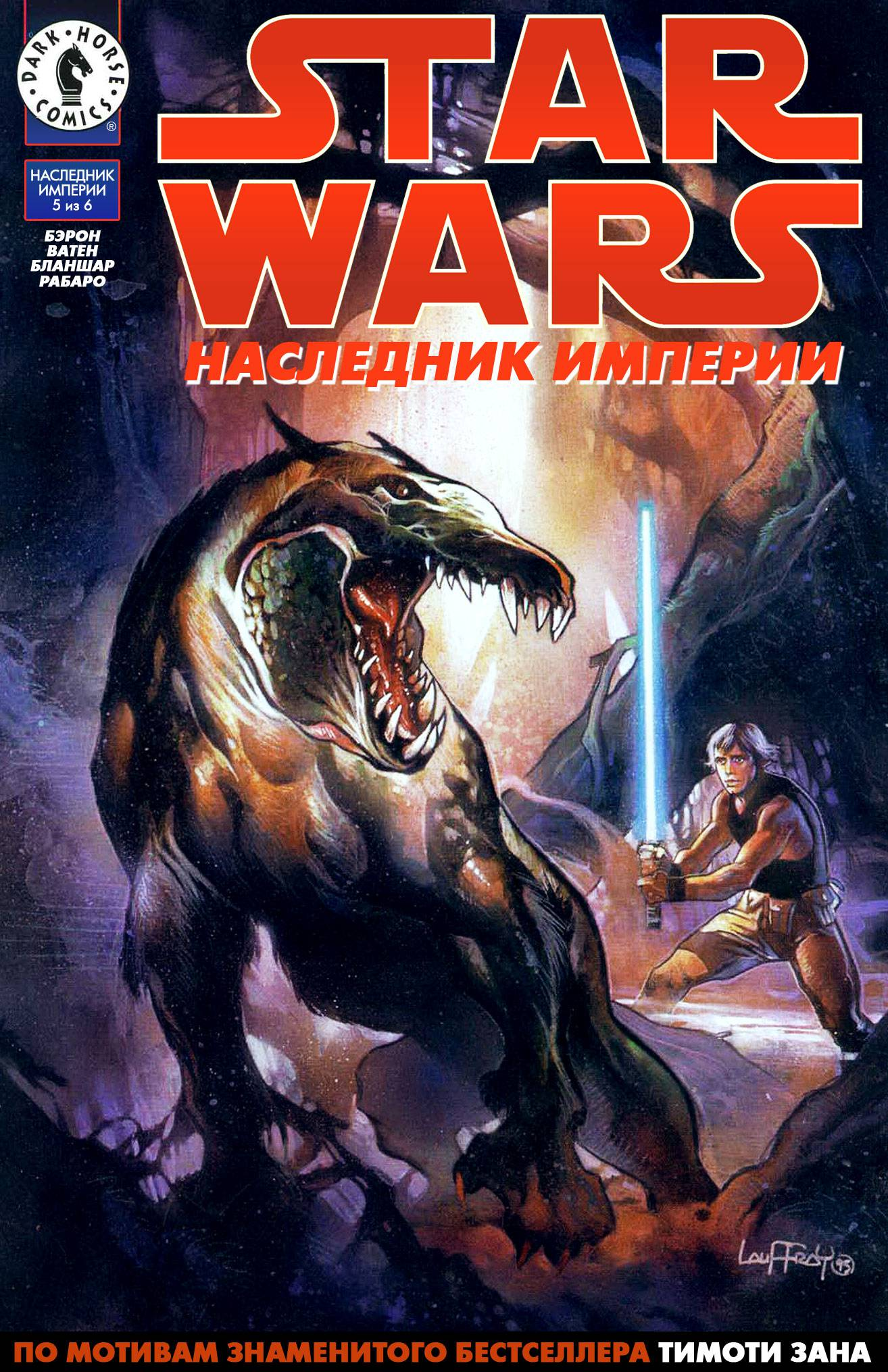 Звездные Войны: Наследник Империи №5 онлайн