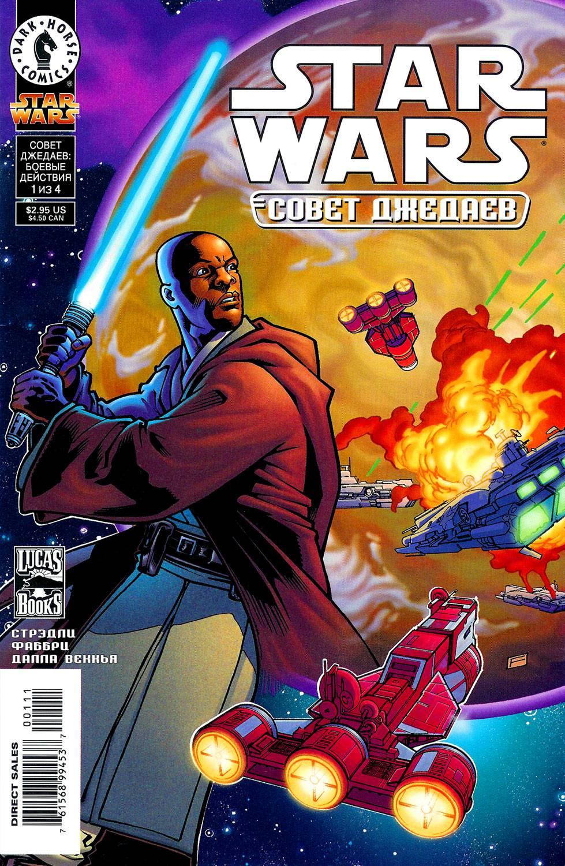 Звездные Войны: Совет Джедаев: Боевые Действия №1 онлайн