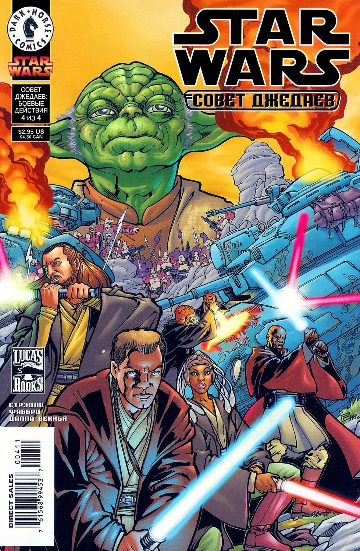 Звездные Войны: Совет Джедаев: Боевые Действия №4 онлайн
