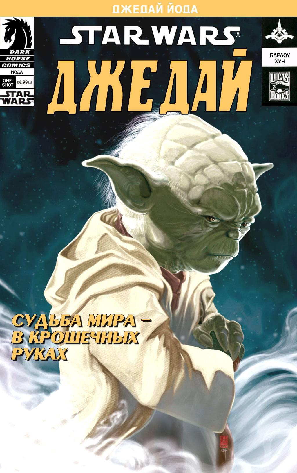 Звёздные войны: Джедай - Йода онлайн