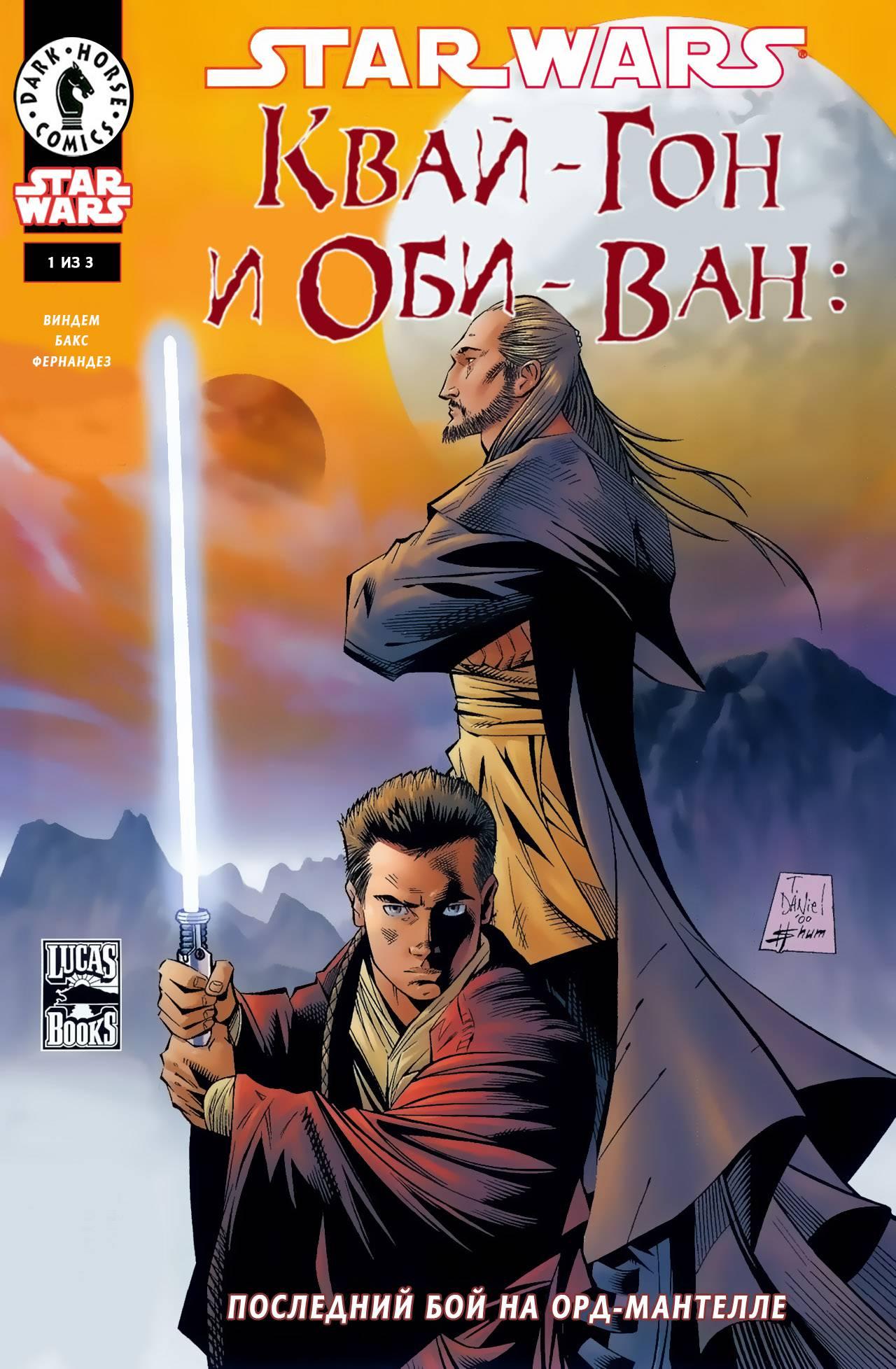 Звездные Войны: Квай-Гон и Оби-Ван: Последний Бой на Орт-Мантелле №1 онлайн