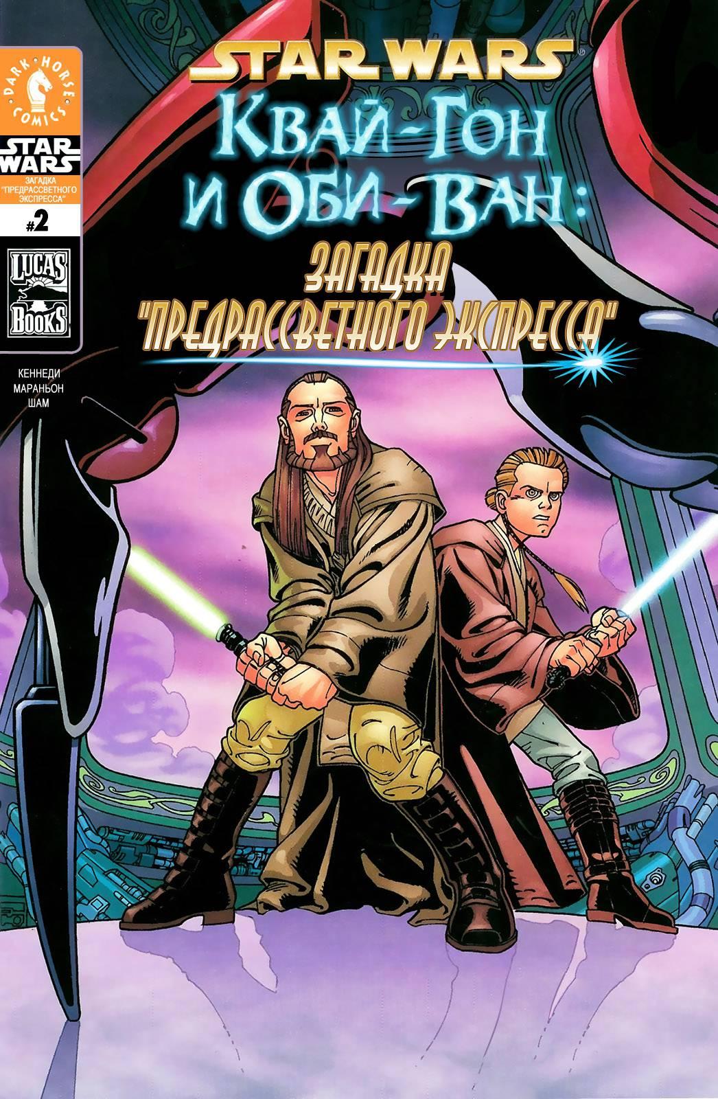 Звездные Войны: Квай-Гон и Оби-Ван: Загадка Предрассветного Экспресса №2 онлайн