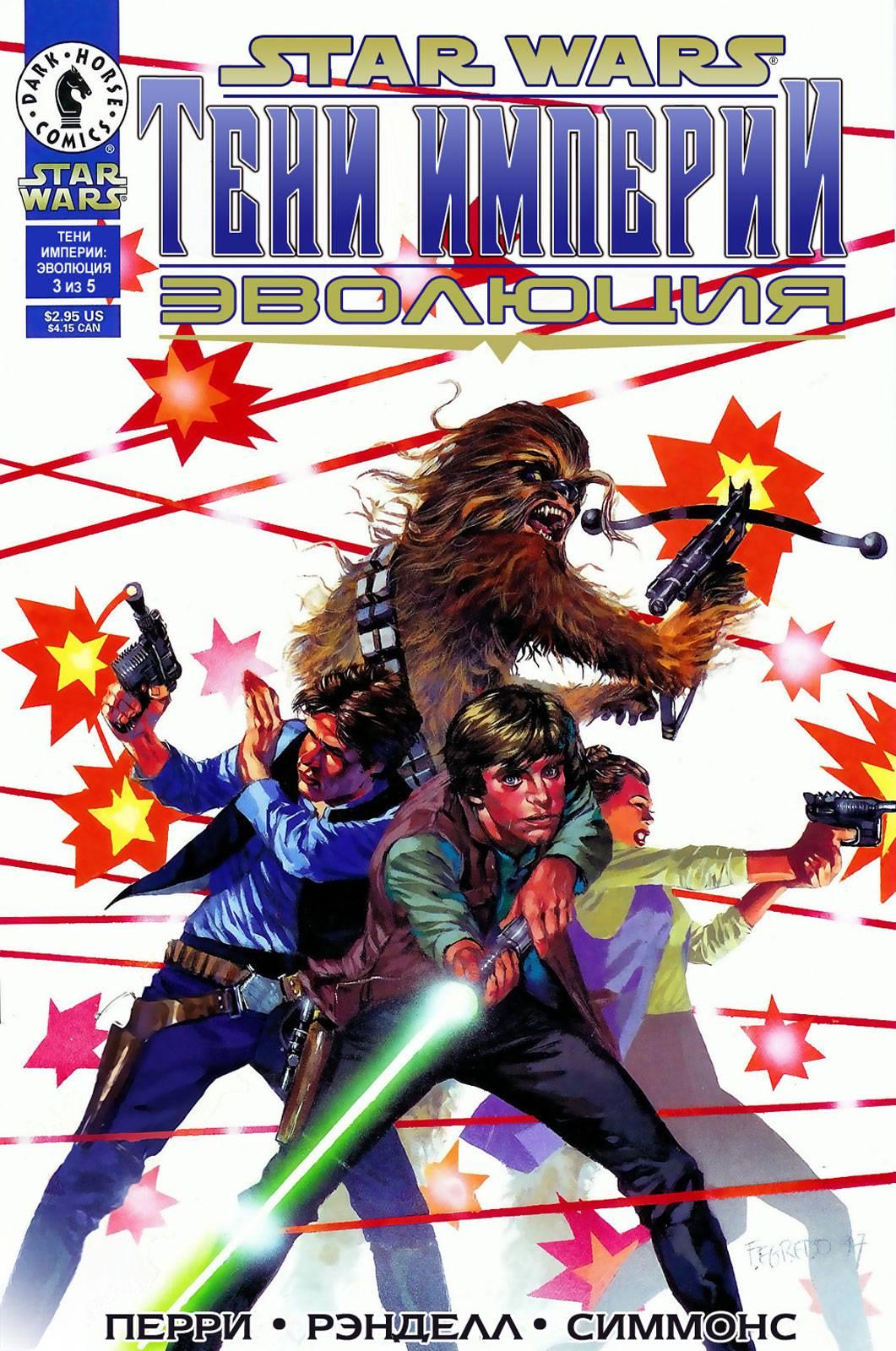 Звездные Войны: Тени Империи: Эволюция №3 онлайн