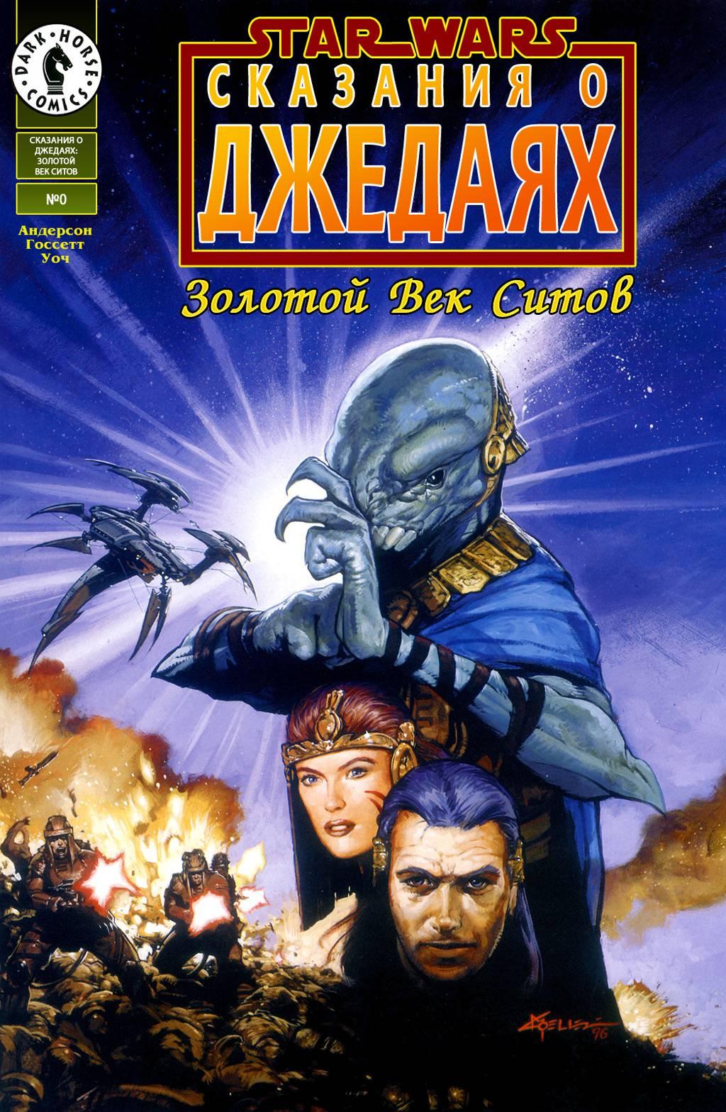 Звездные Войны: Сказания о Джедаях: Золотой Век Ситов №0 онлайн