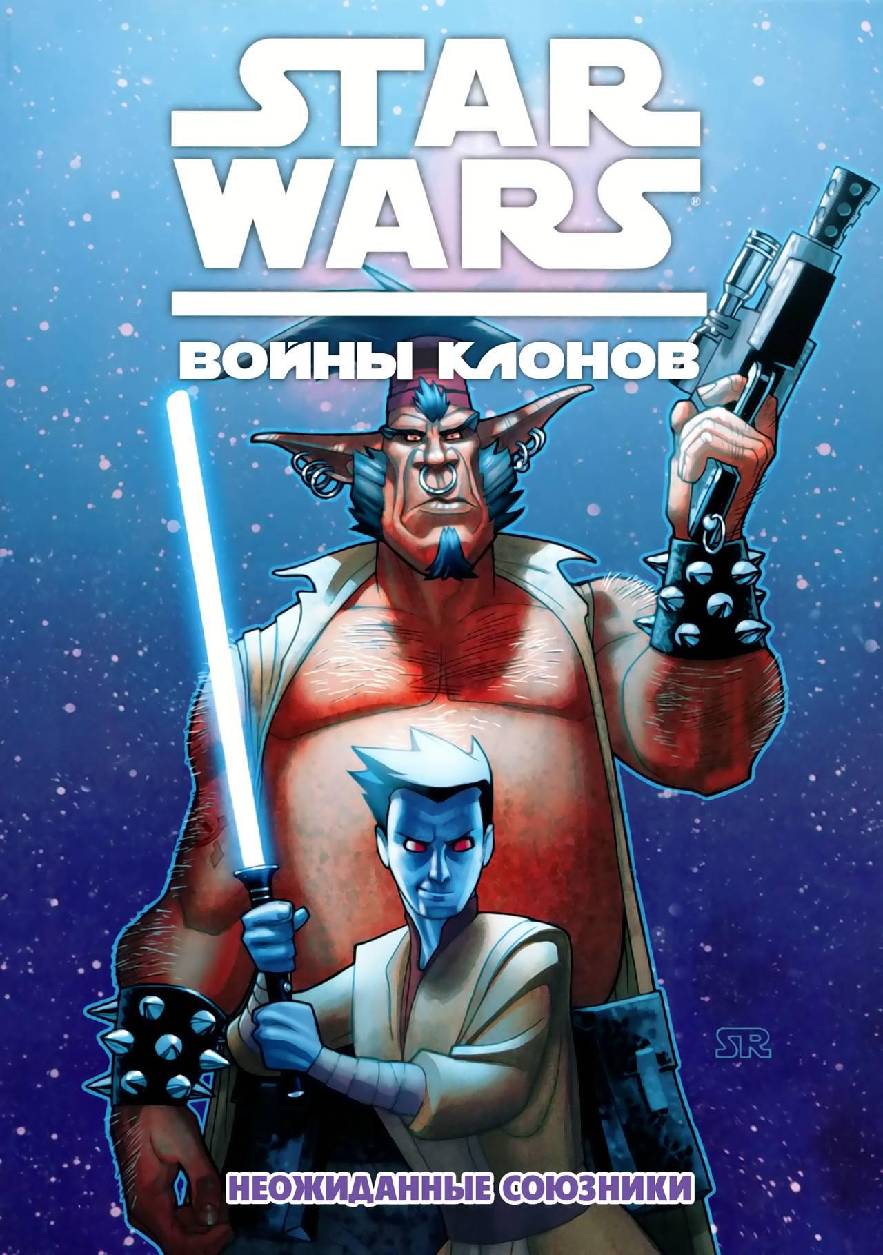 Звездные Войны: Войны Клонов - Неожиданные Союзники онлайн