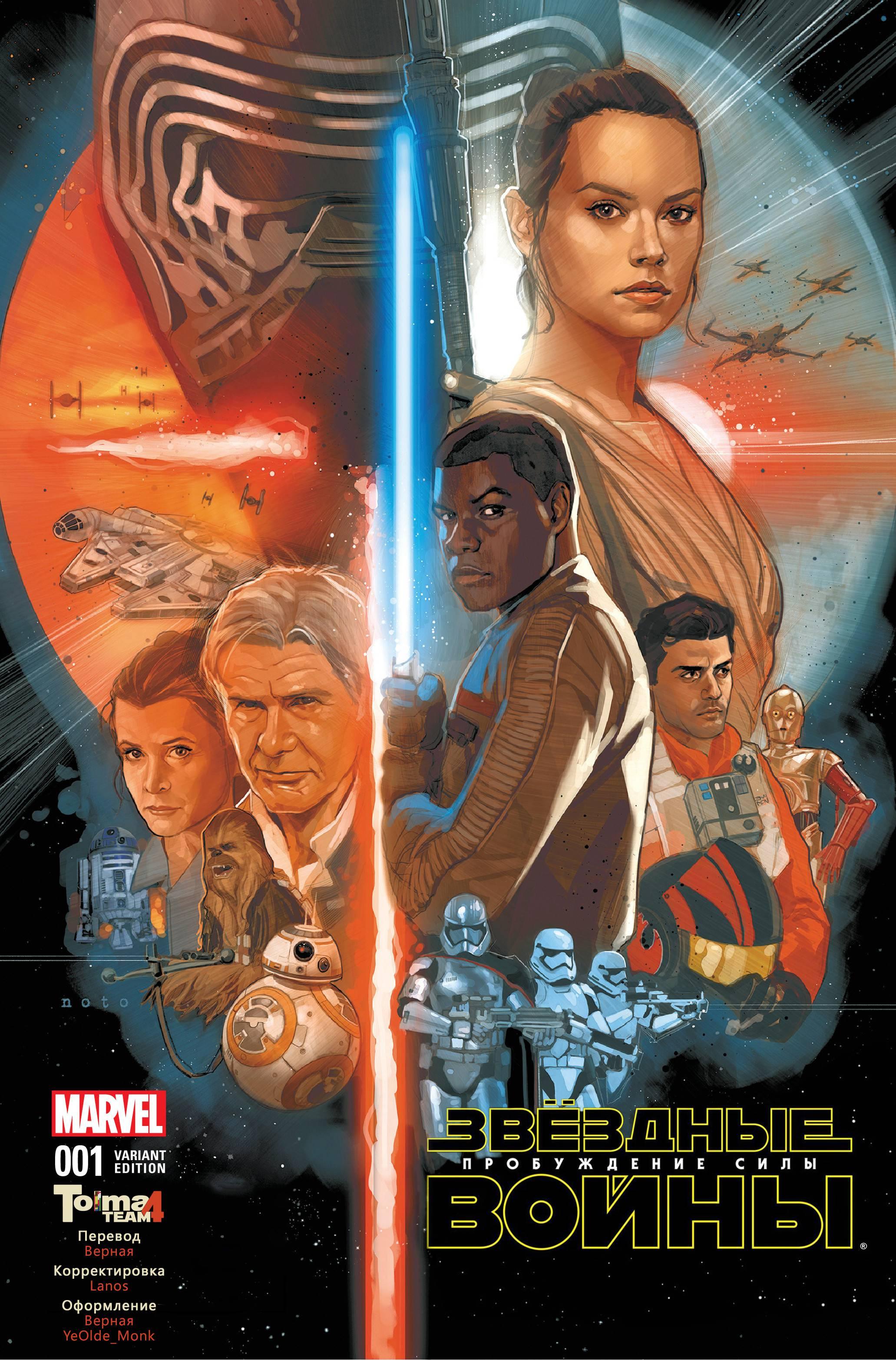 Звездные Войны: Пробуждение Силы. Адаптация Фильма №1 онлайн