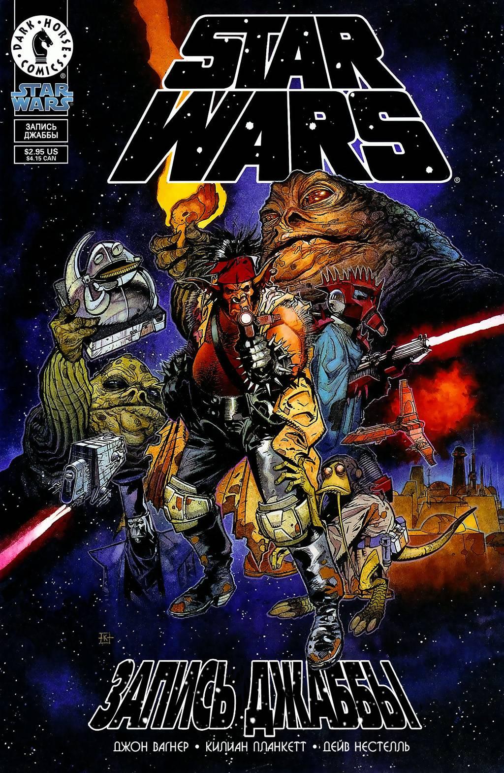 Звездные Войны: Запись Джаббы онлайн
