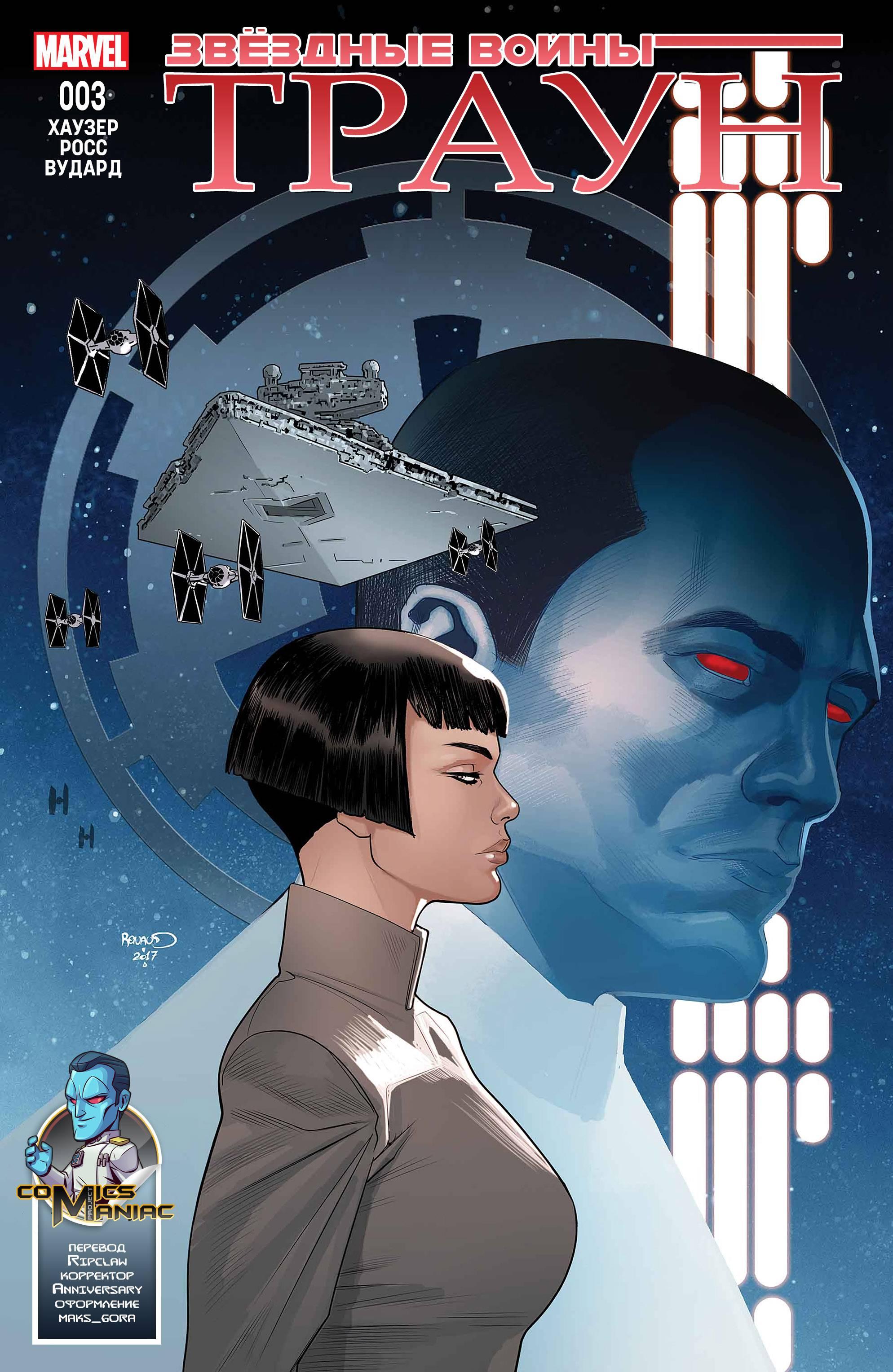 Звездные Войны: Траун №3 онлайн