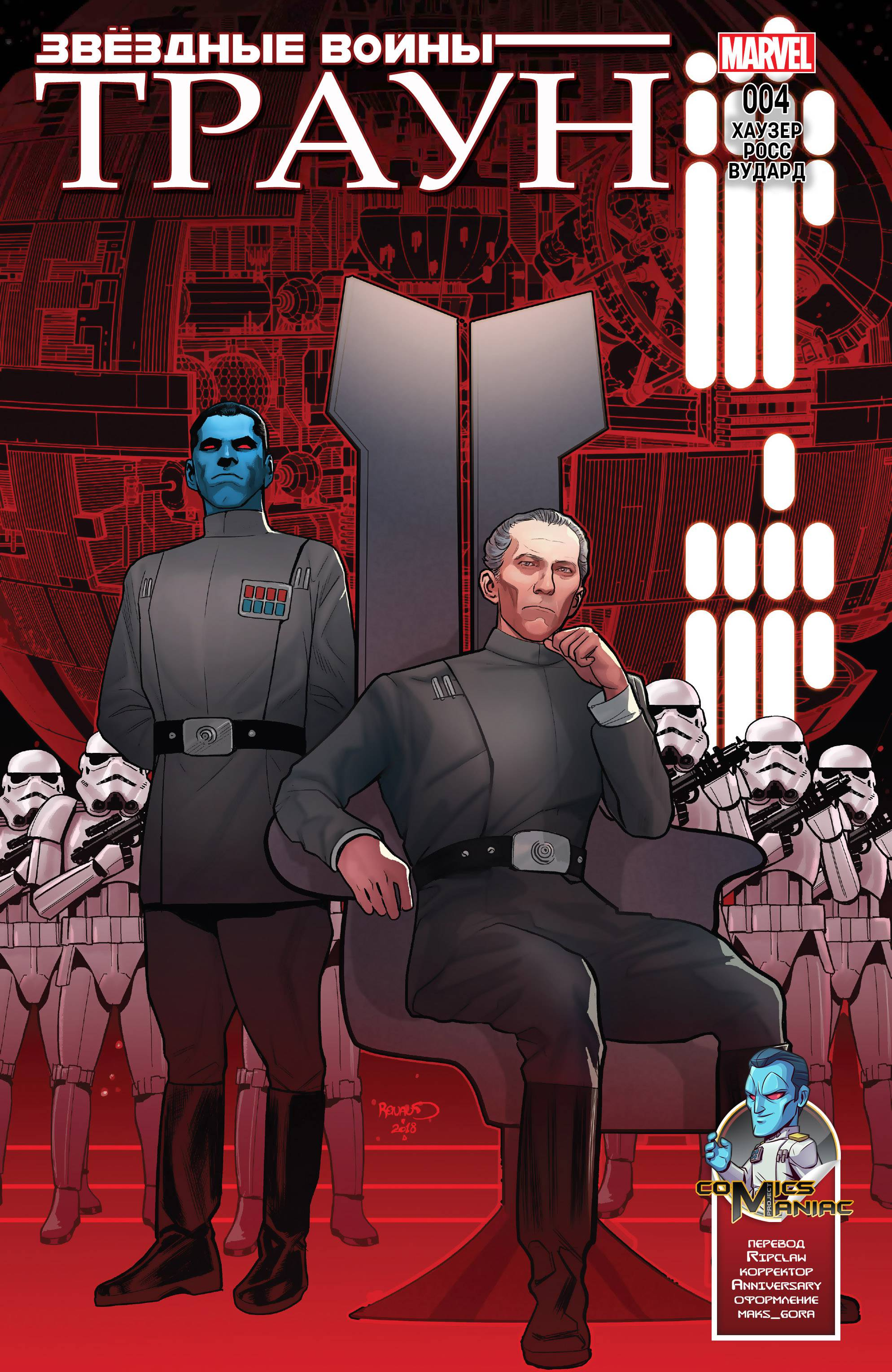 Звездные Войны: Траун №4 онлайн