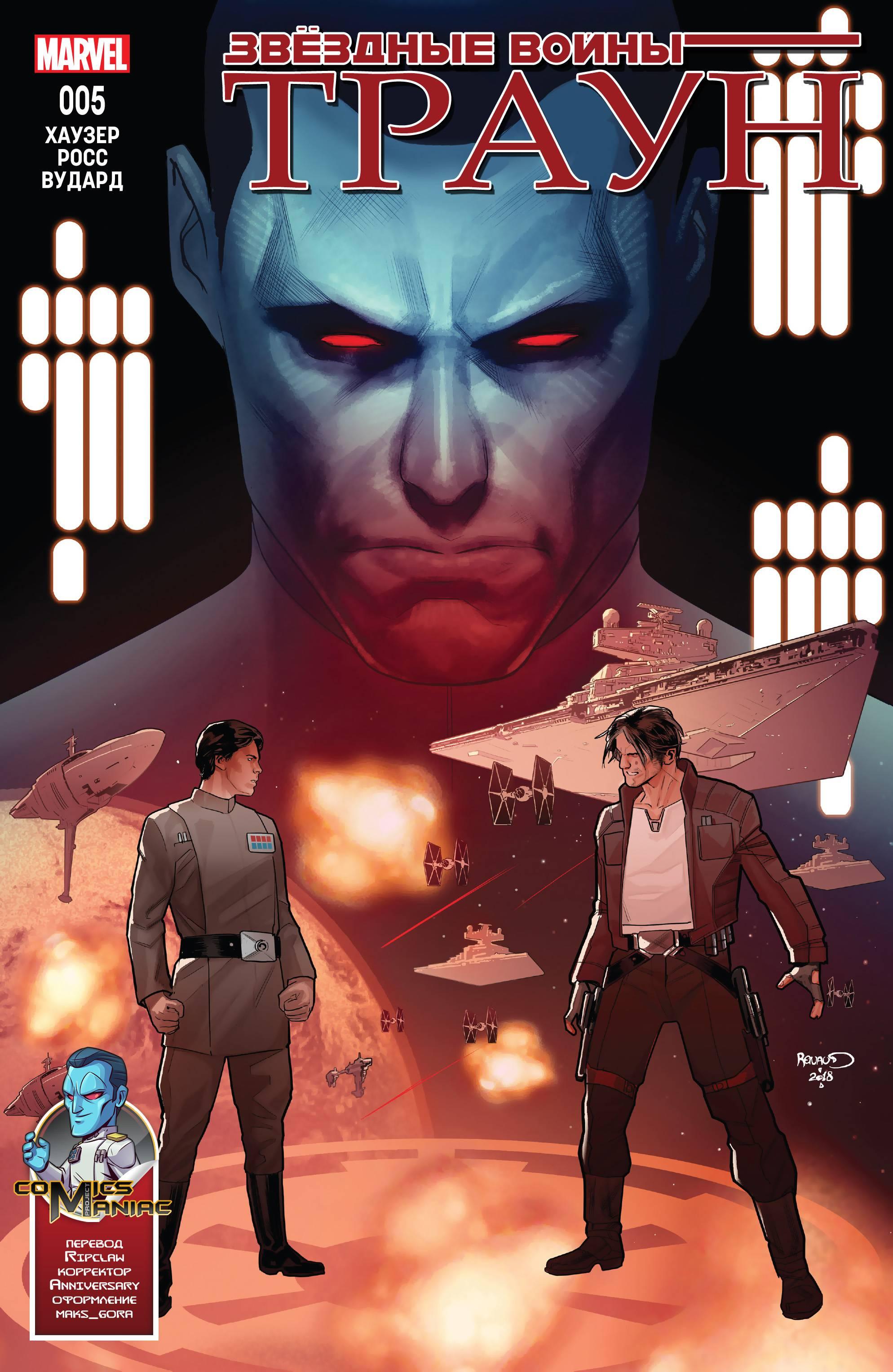 Звездные Войны: Траун №5 онлайн