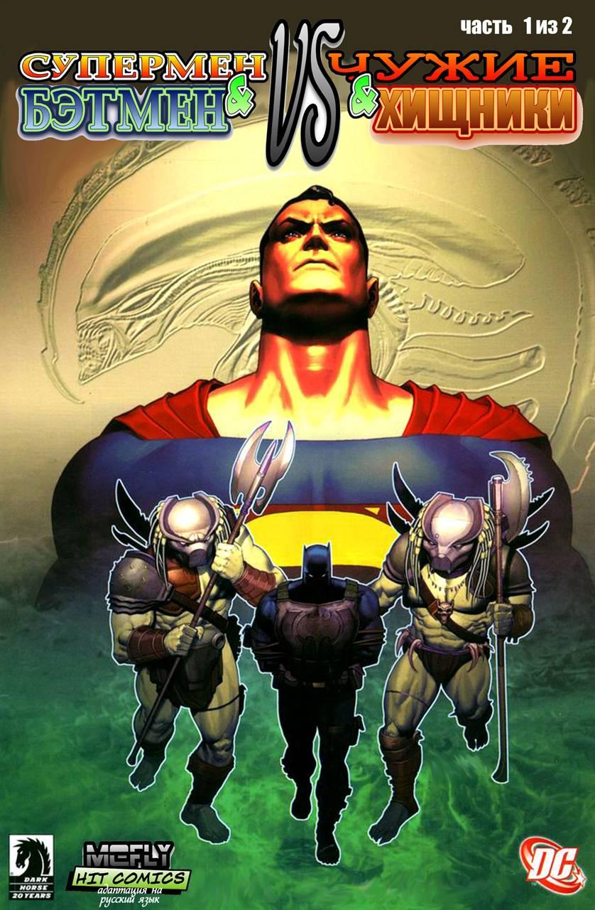Супермен и Бэтмен Против Чужих и Хищников №1 онлайн