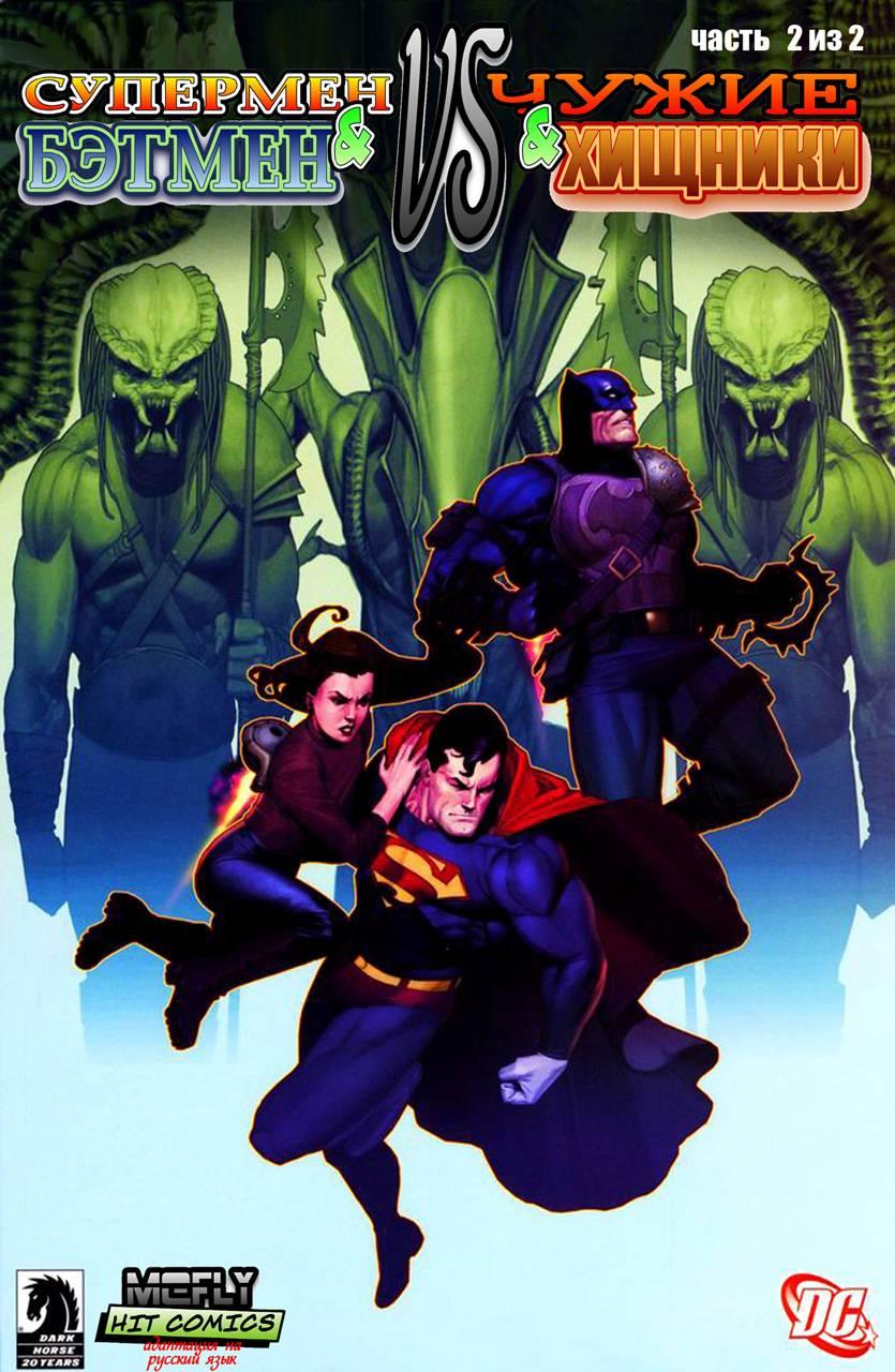 Супермен и Бэтмен Против Чужих и Хищников №2 онлайн