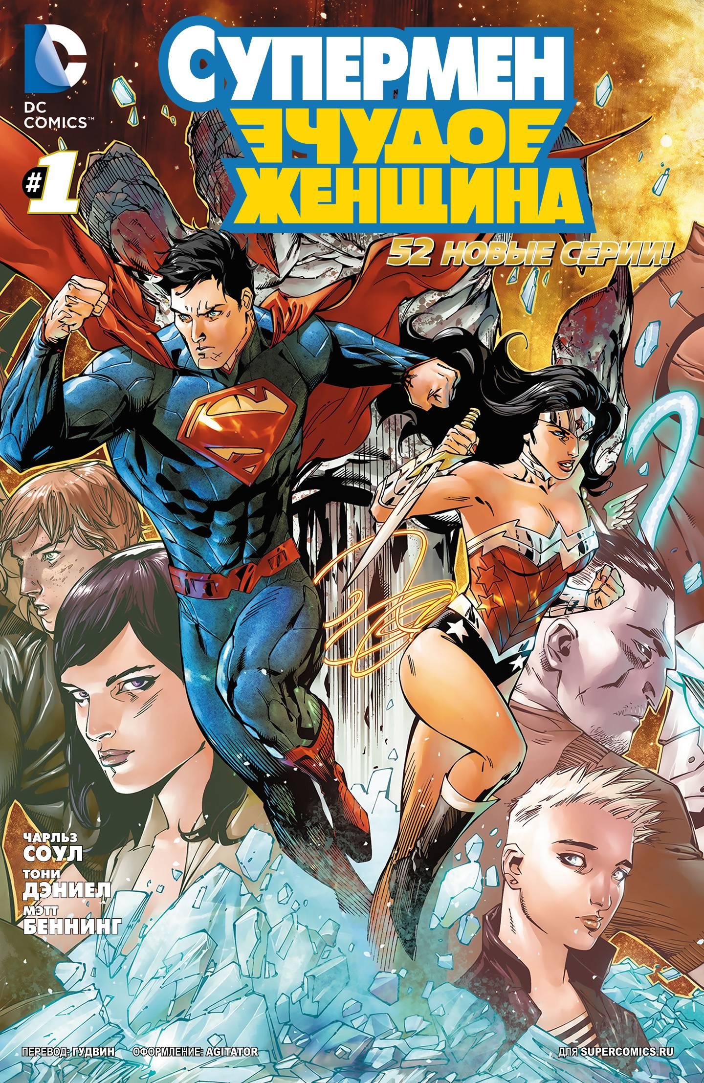 Супермен/Чудо-женщина №1 онлайн