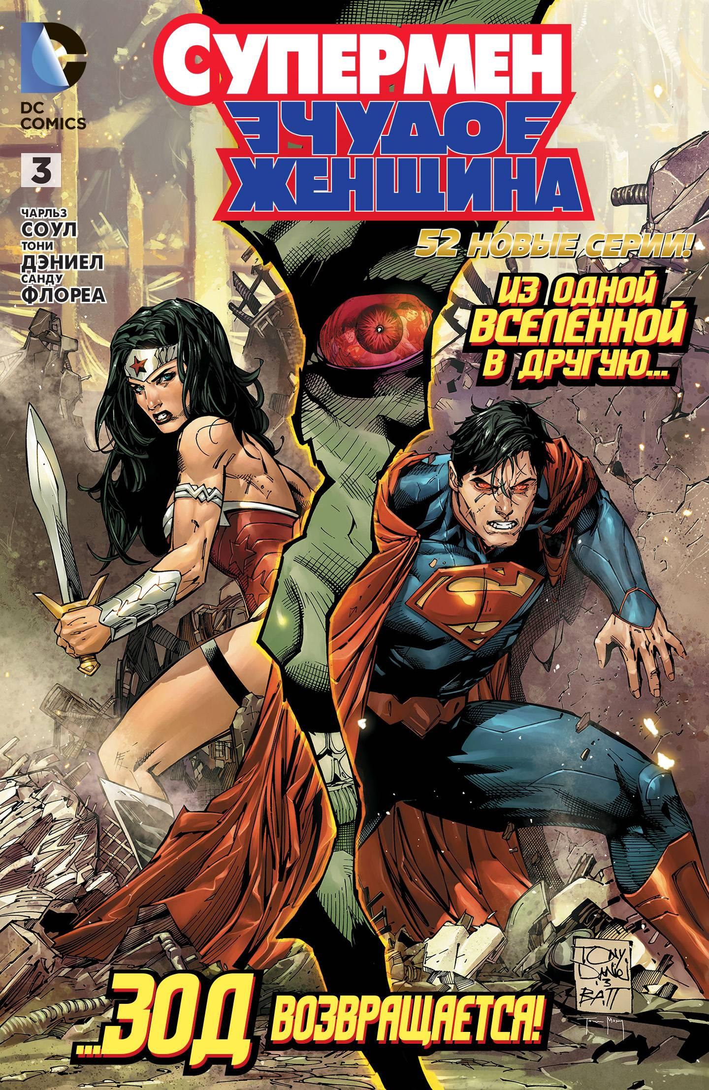 Супермен/Чудо-женщина №3 онлайн