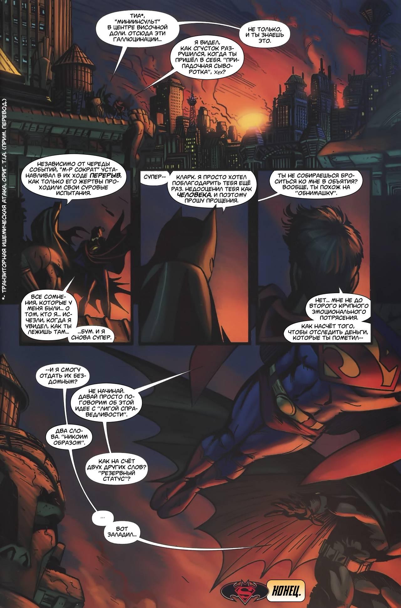 Супермен/Бэтмен Ежегодник №2 онлайн