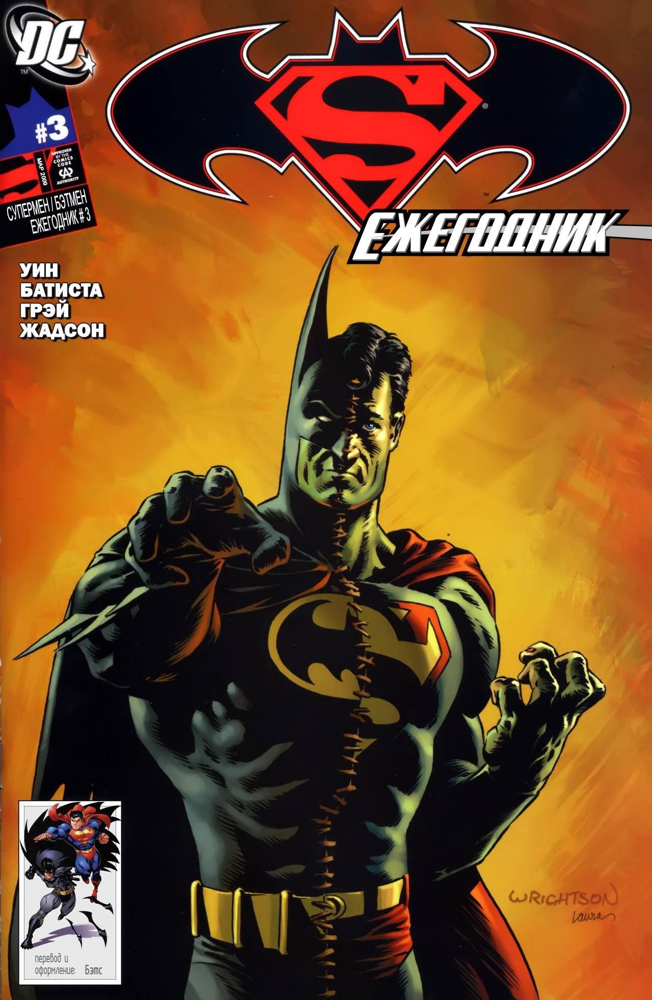 Супермен/Бэтмен Ежегодник №3 онлайн