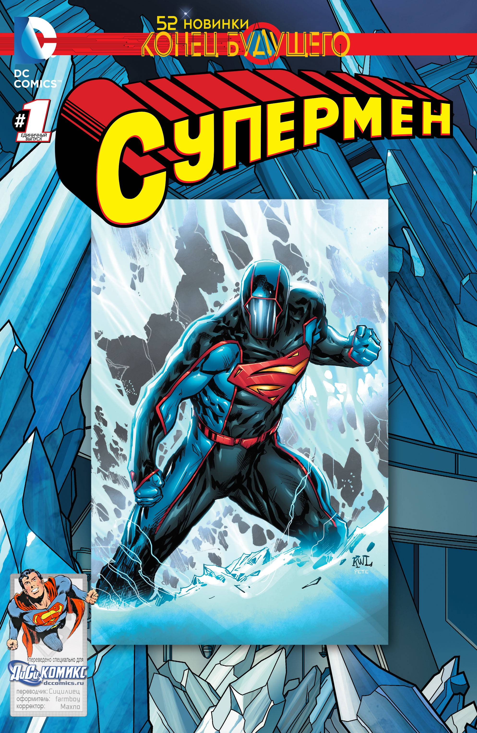 Супермен: Конец Будущего онлайн