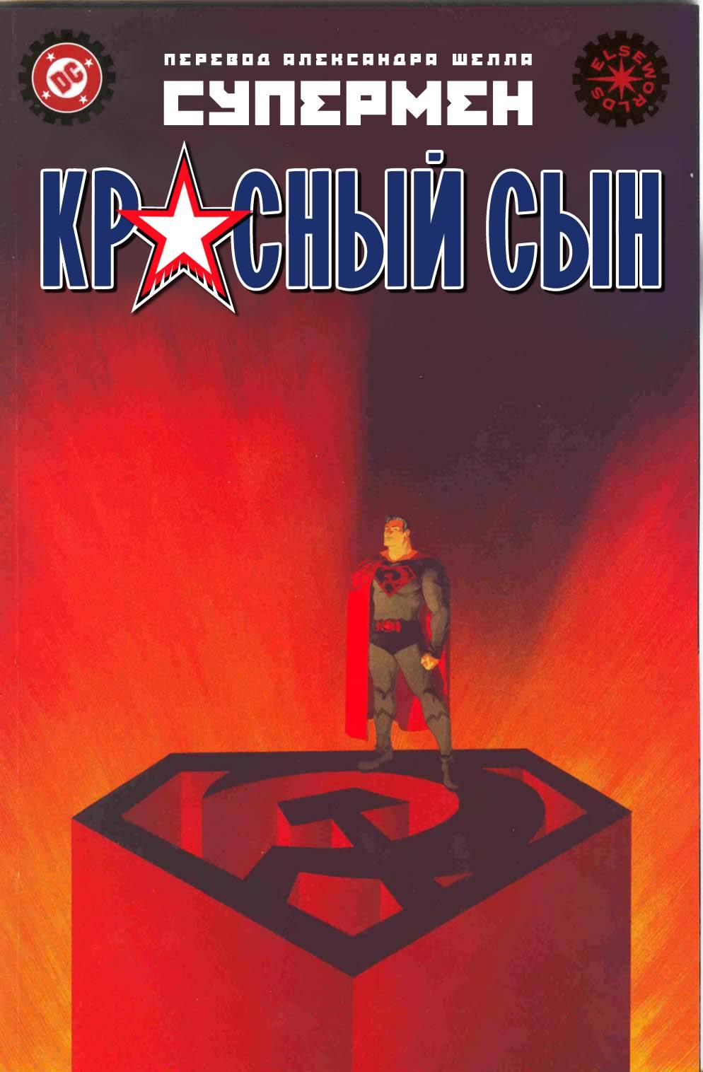 Супермен: Красный Сын №1 онлайн