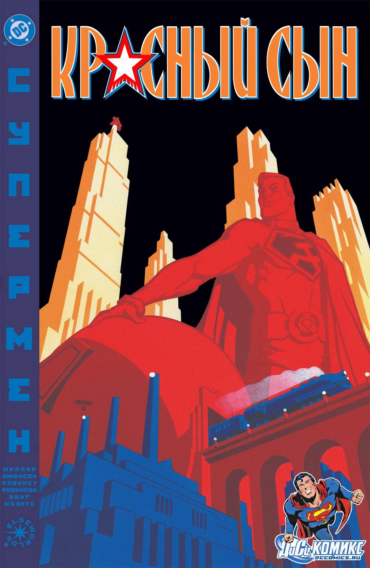 Супермен: Красный Сын №2 онлайн