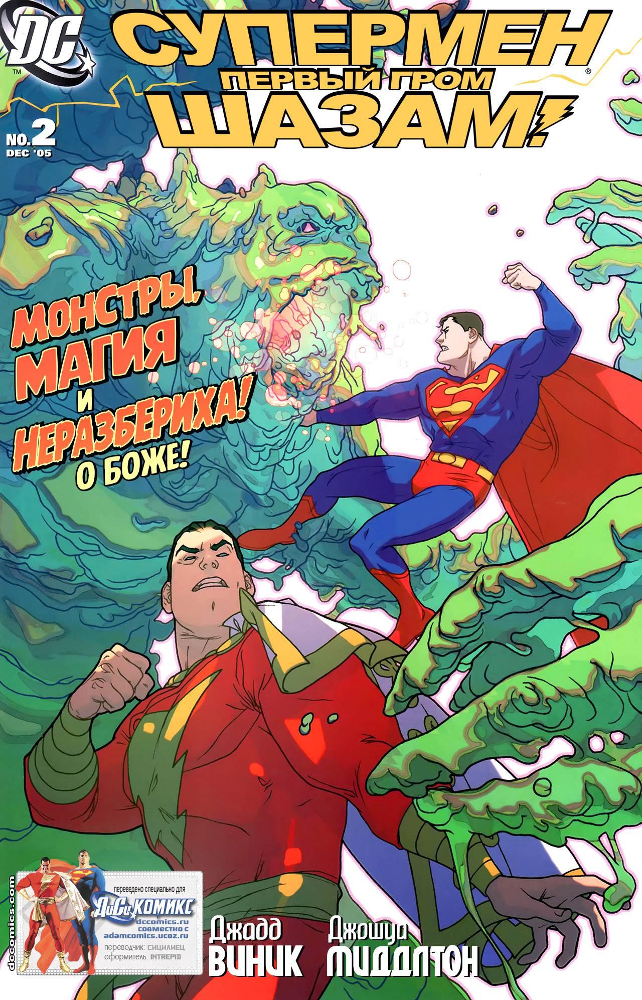 Супермен/Шазам: Первый Гром №2 онлайн