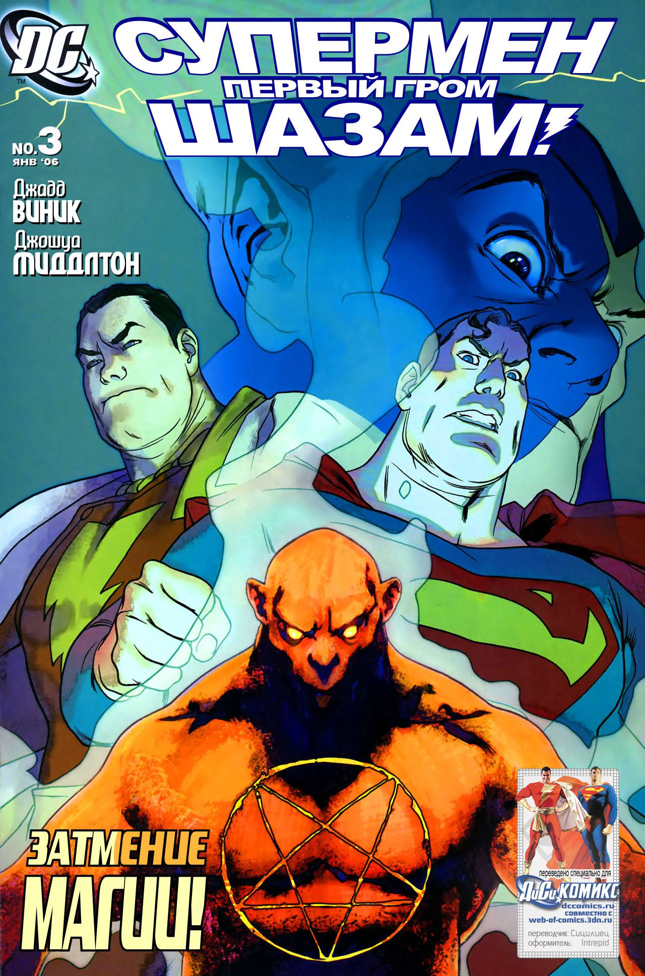 Супермен/Шазам: Первый Гром №3 онлайн