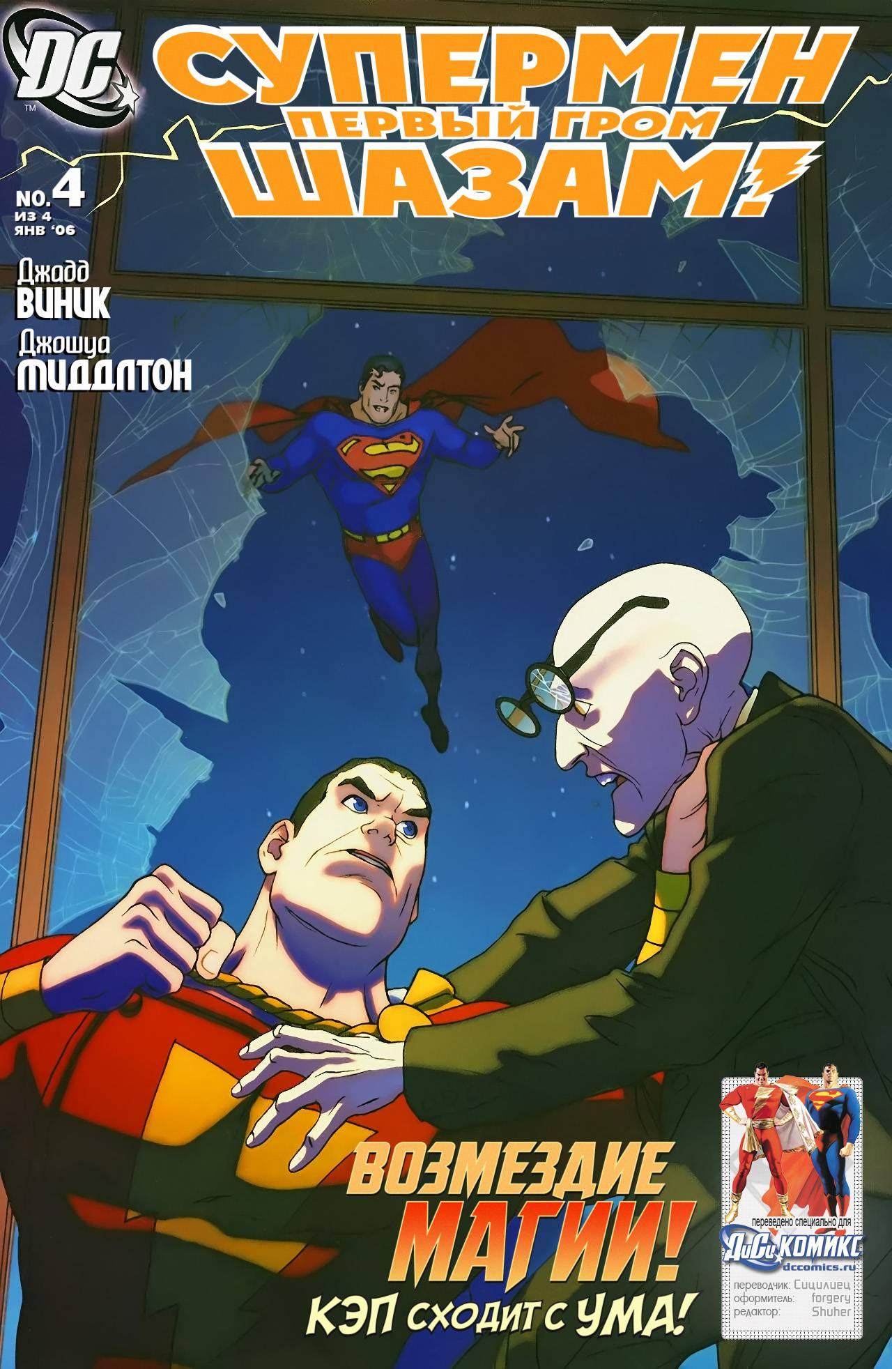 Супермен/Шазам: Первый Гром №4 онлайн