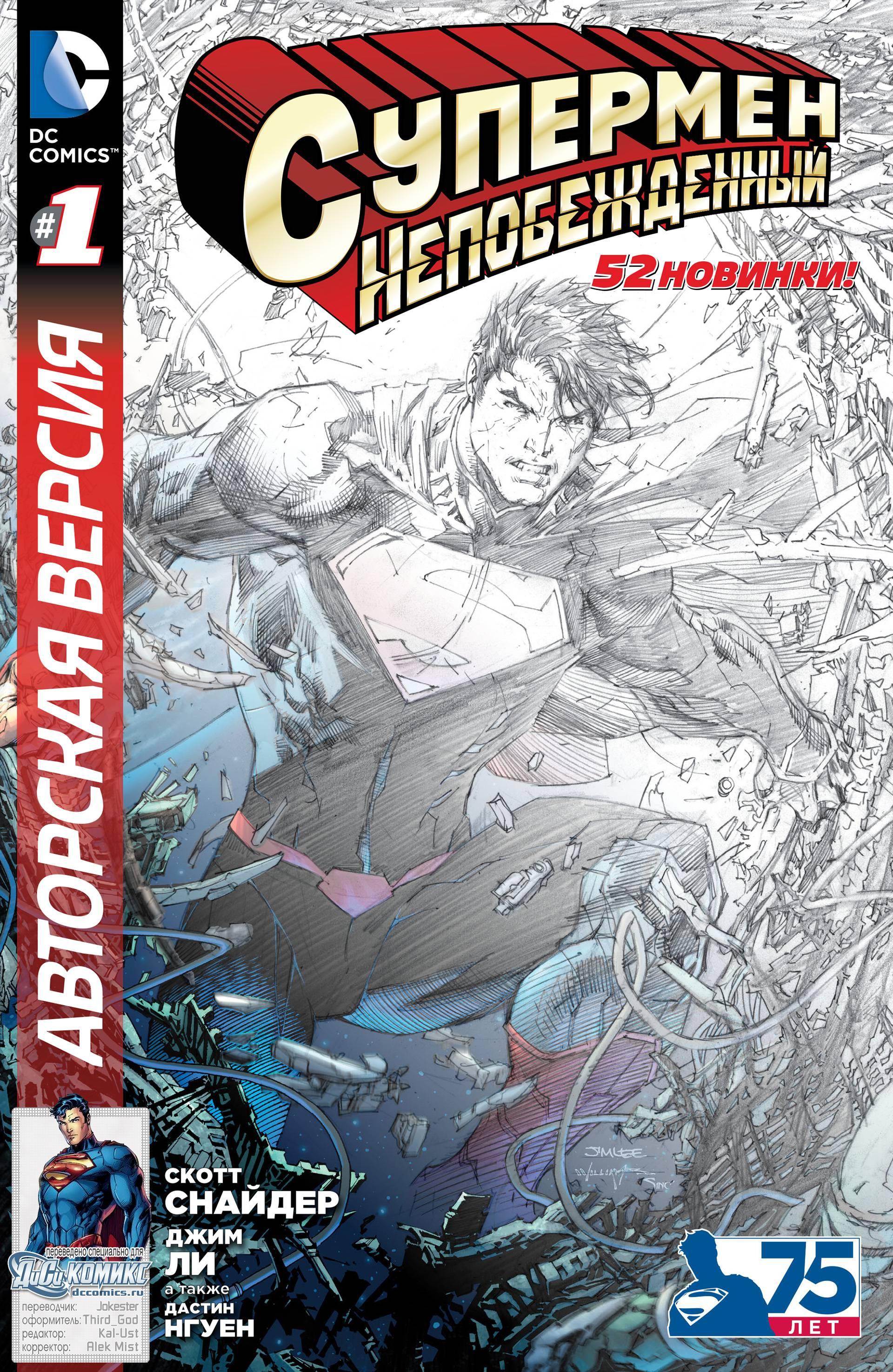 Супермен Непобежденный. Авторская Версия онлайн