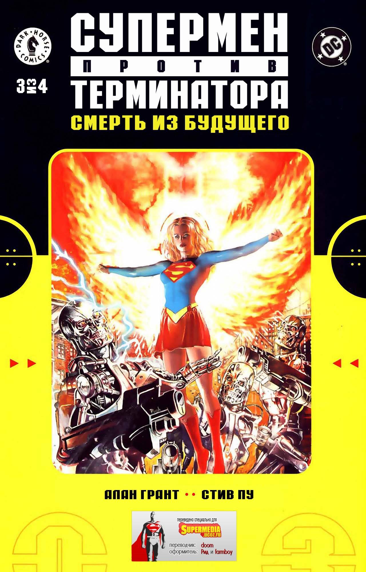 Супермен Против Терминатора: Смерть из Будущего №3 онлайн