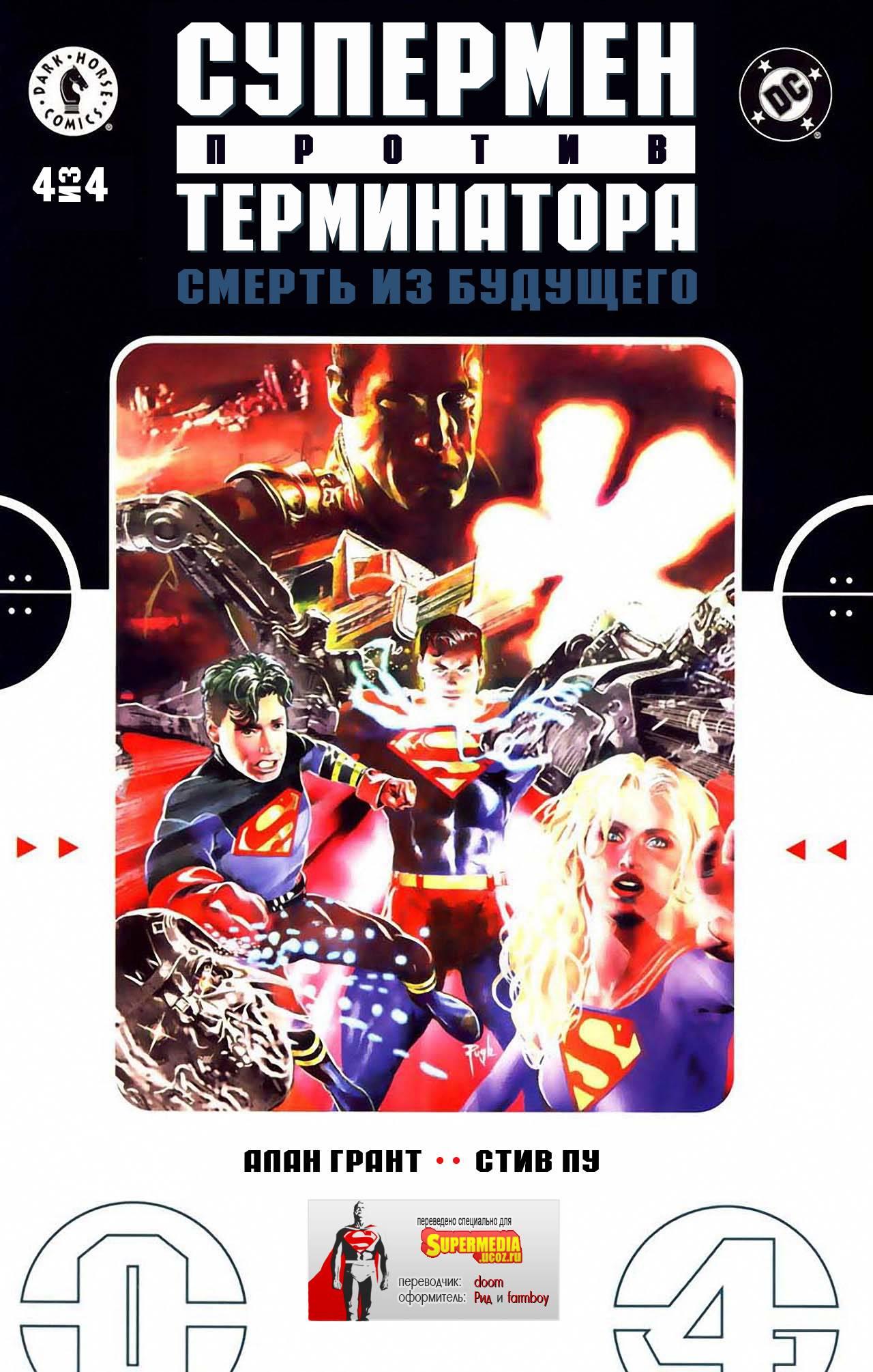Супермен Против Терминатора: Смерть из Будущего №4 онлайн