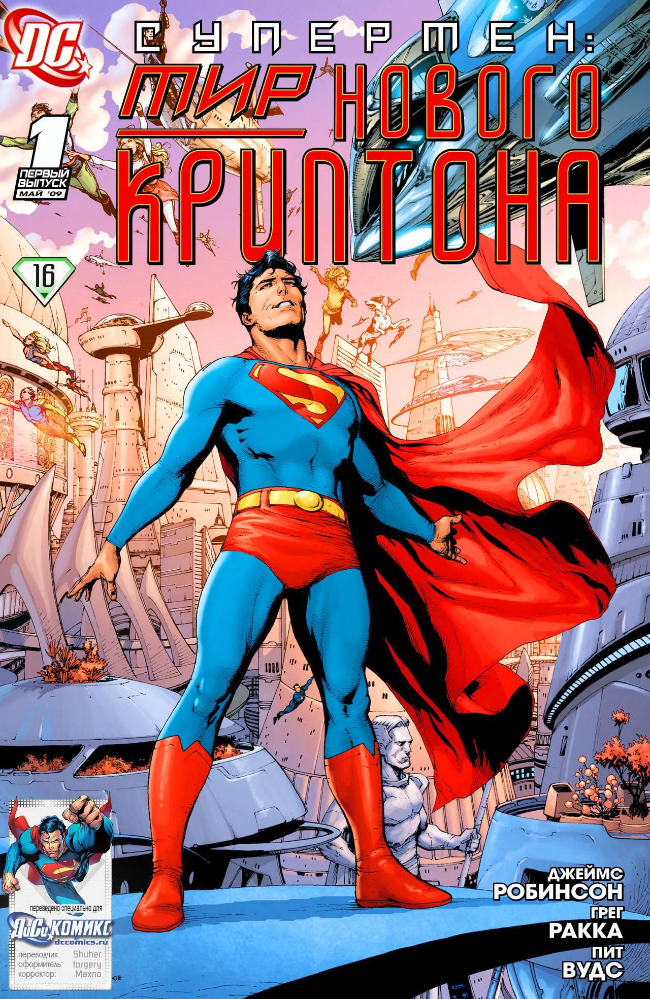 Супермен: Мир Нового Криптона №1 онлайн