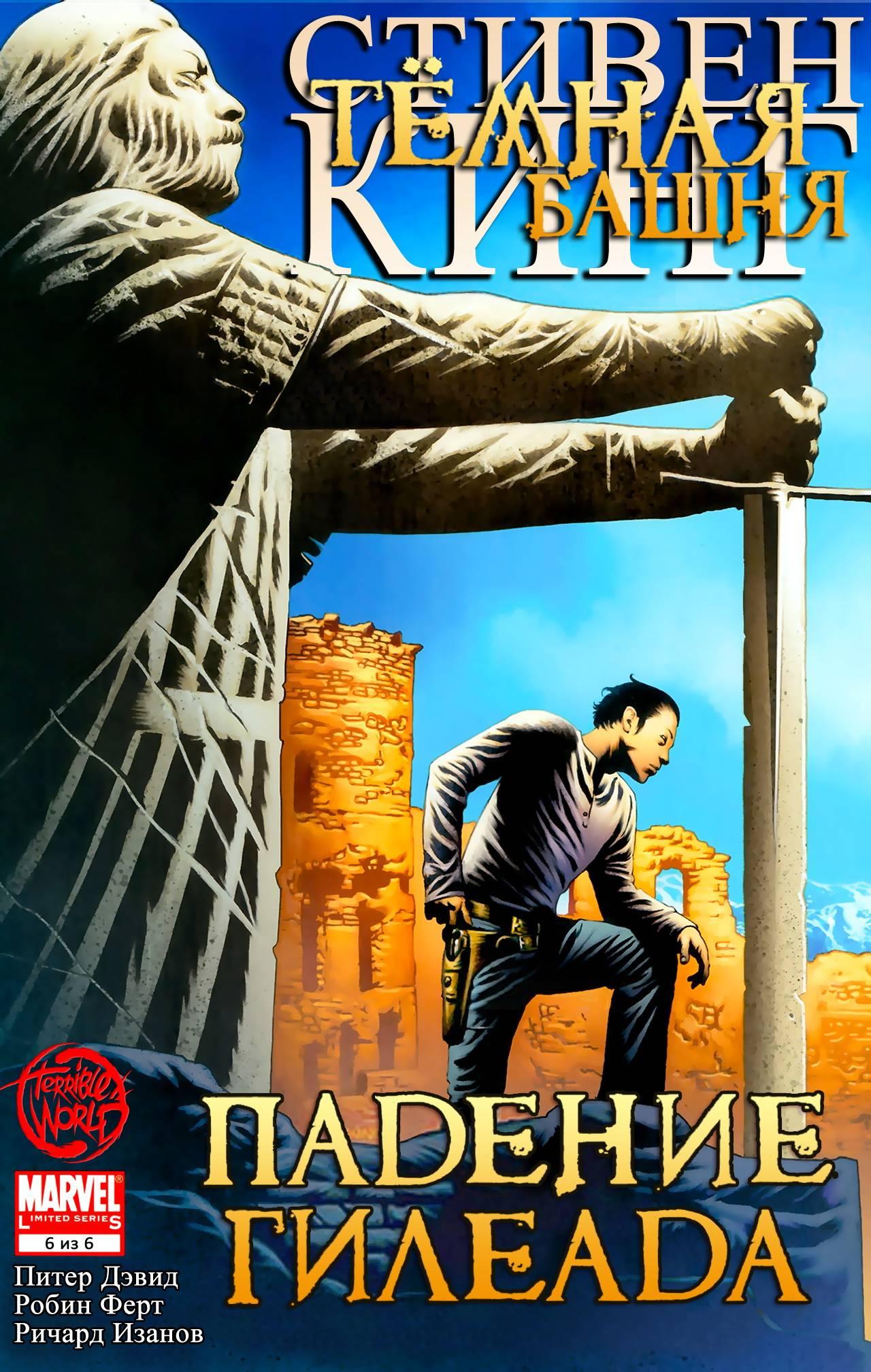 Тёмная Башня: Падение Гилеада №6 онлайн