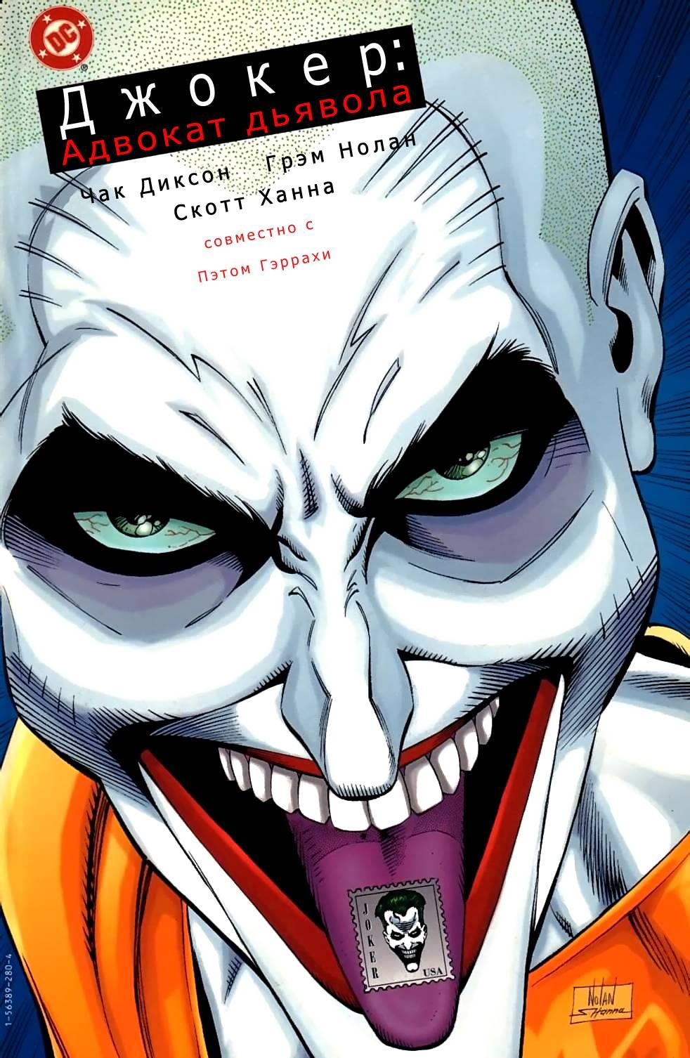 Джокер: Адвокат Дьявола онлайн