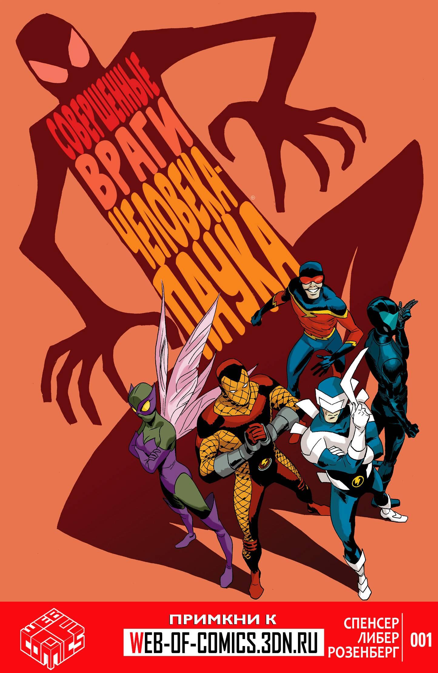 Совершенные Враги Человека-Паука №1 онлайн