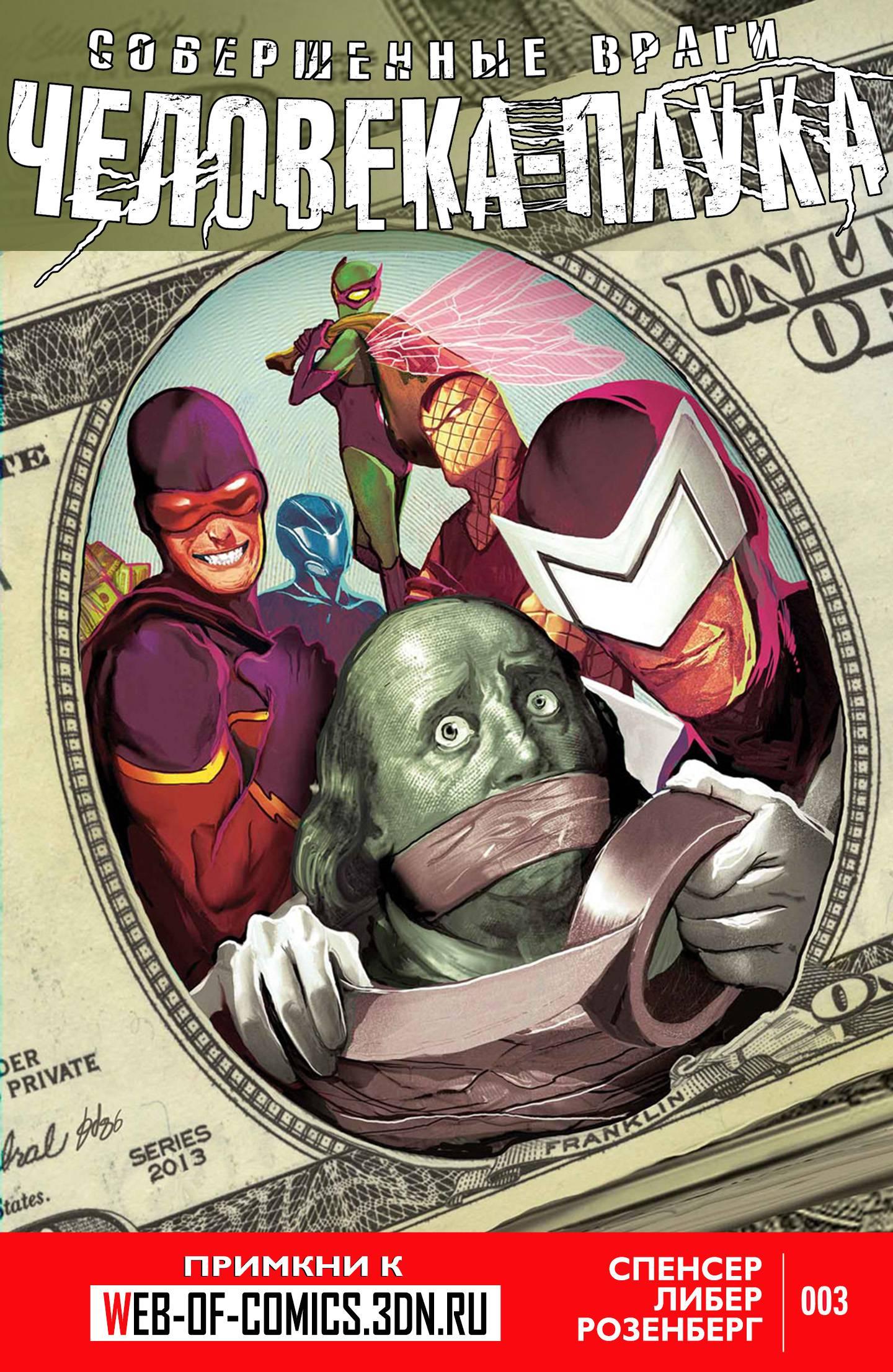 Совершенные Враги Человека-Паука №3 онлайн