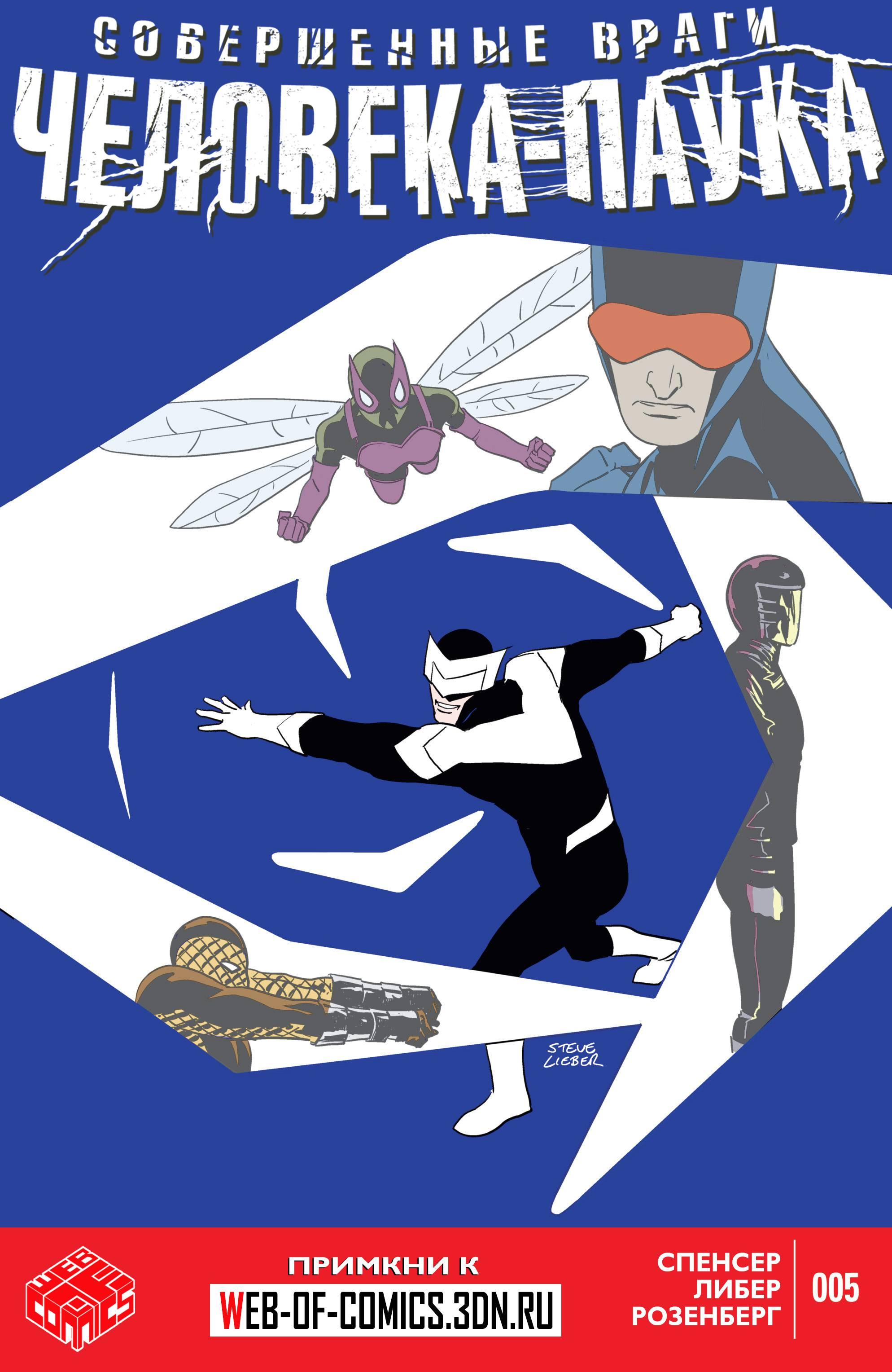 Совершенные Враги Человека-Паука №5 онлайн