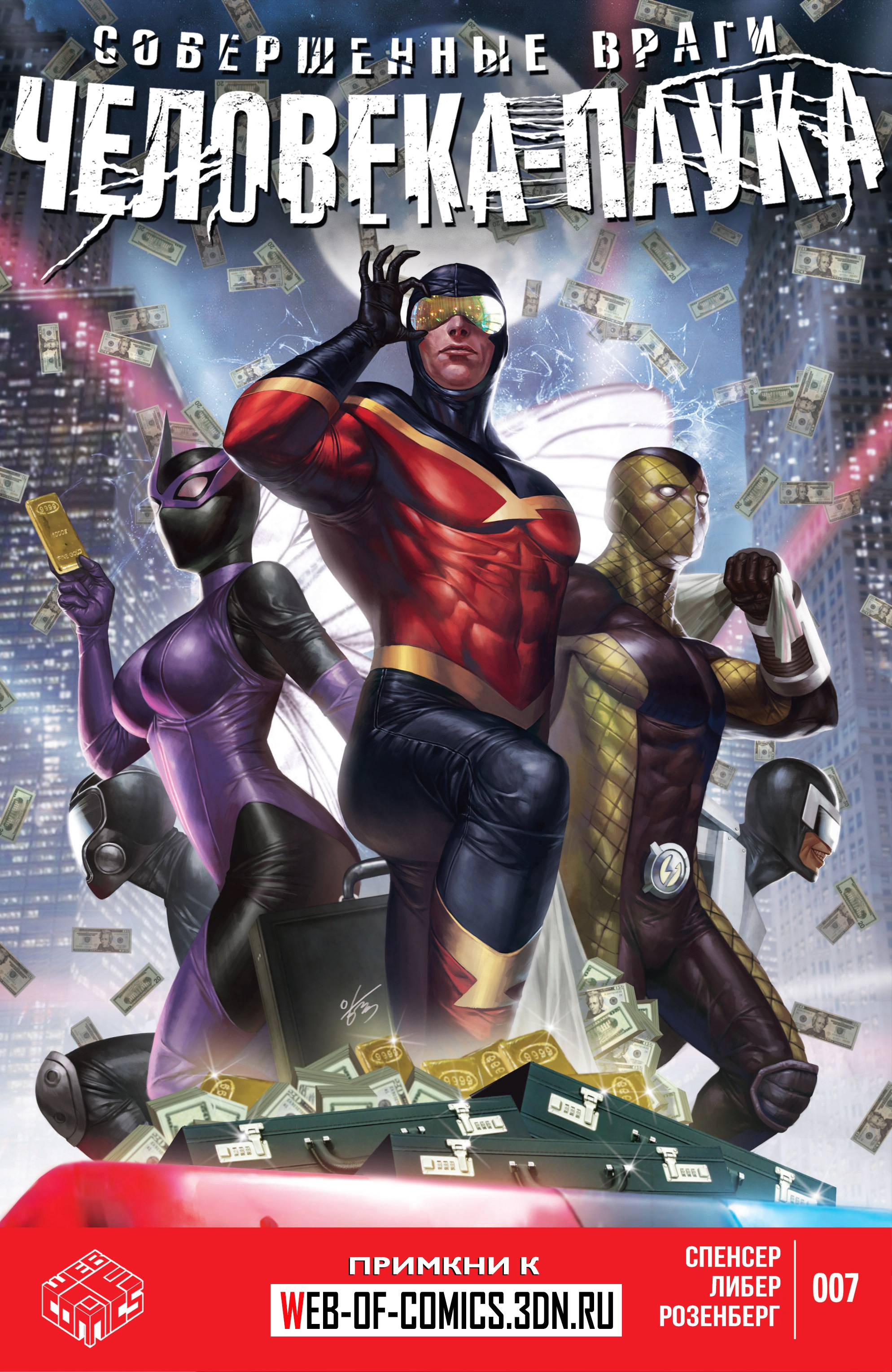 Совершенные Враги Человека-Паука №7 онлайн