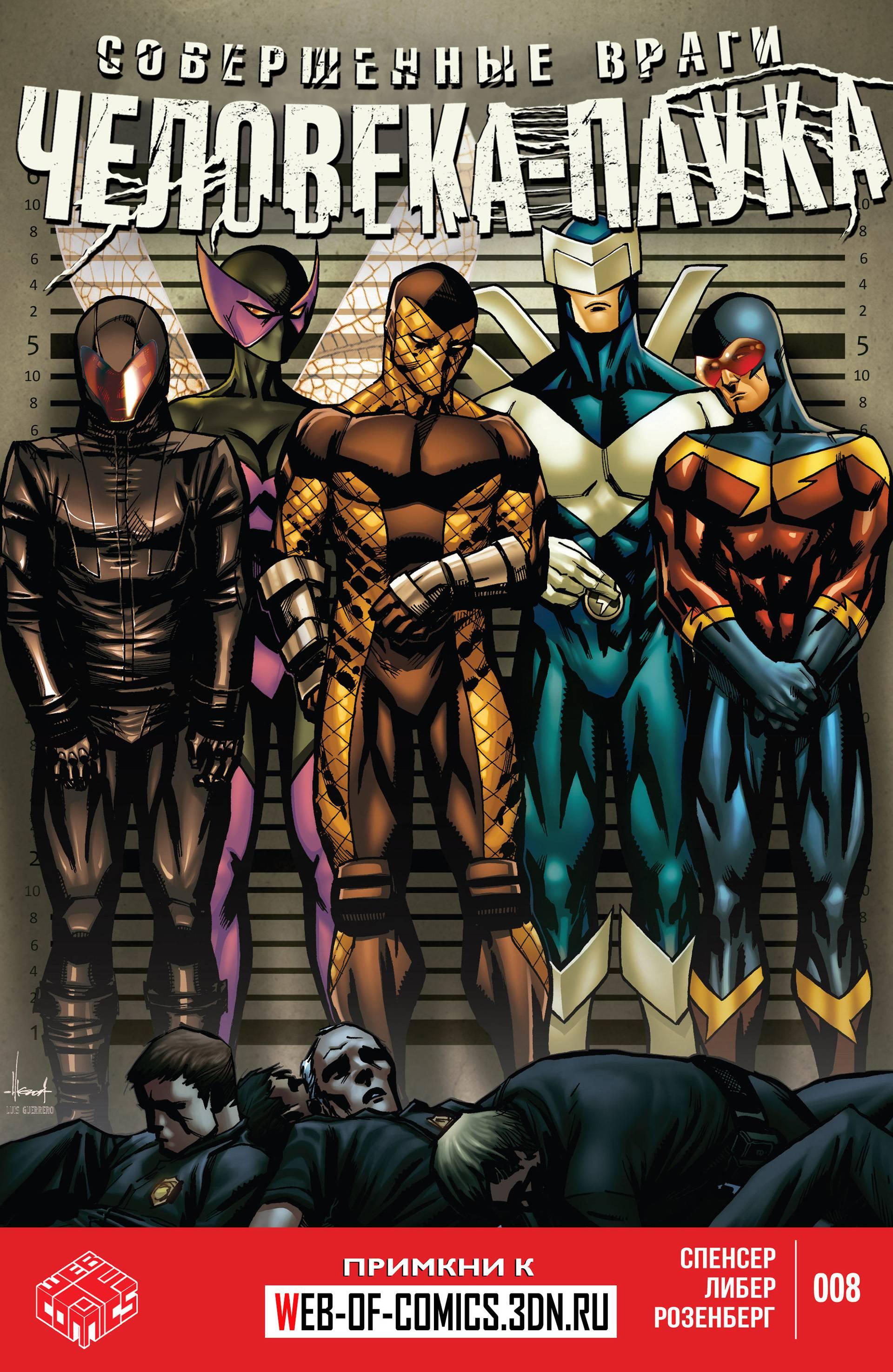 Совершенные Враги Человека-Паука №8 онлайн
