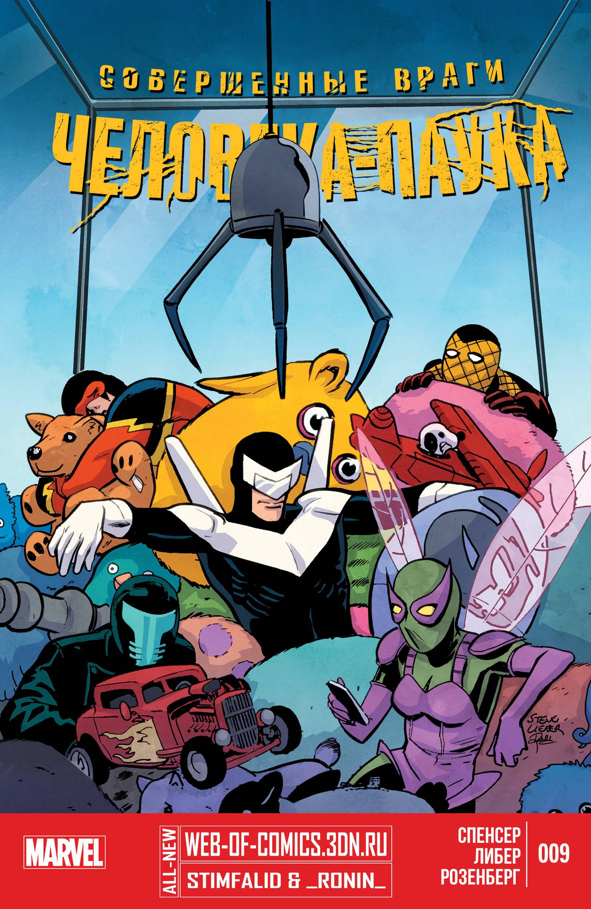 Совершенные Враги Человека-Паука №9 онлайн