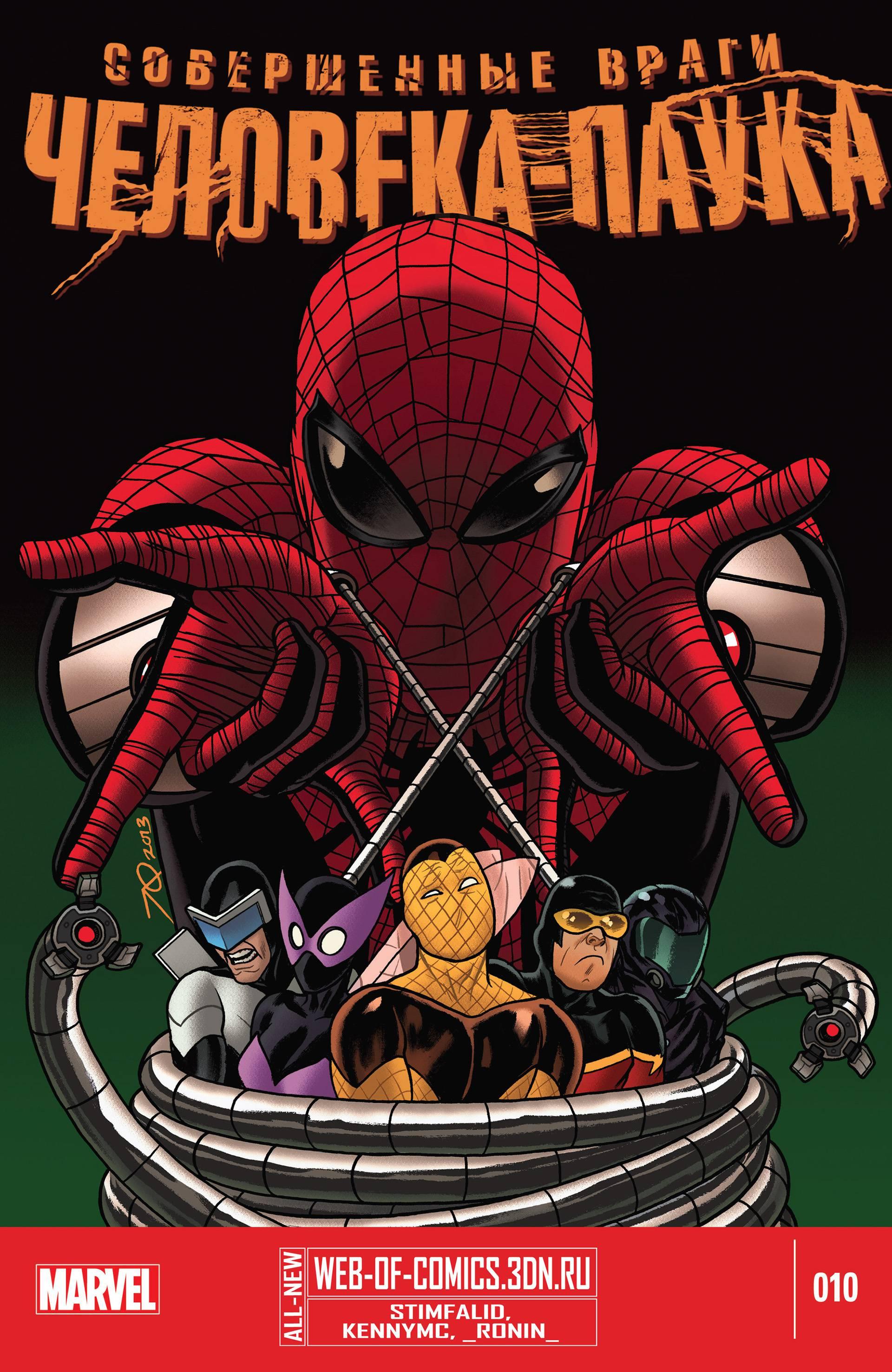 Совершенные Враги Человека-Паука №10 онлайн