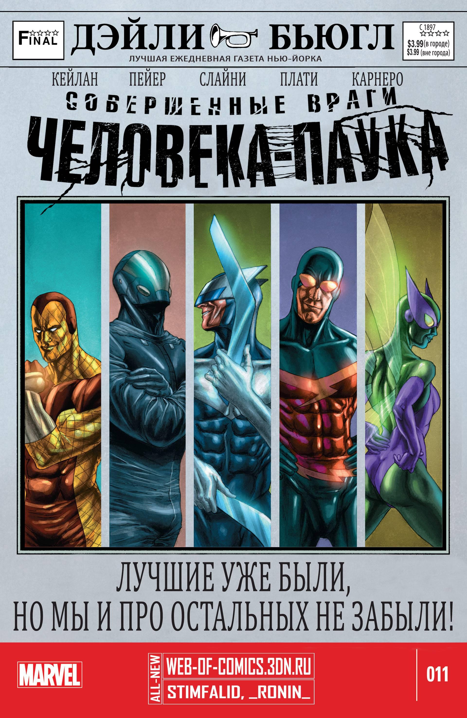 Совершенные Враги Человека-Паука №11 онлайн
