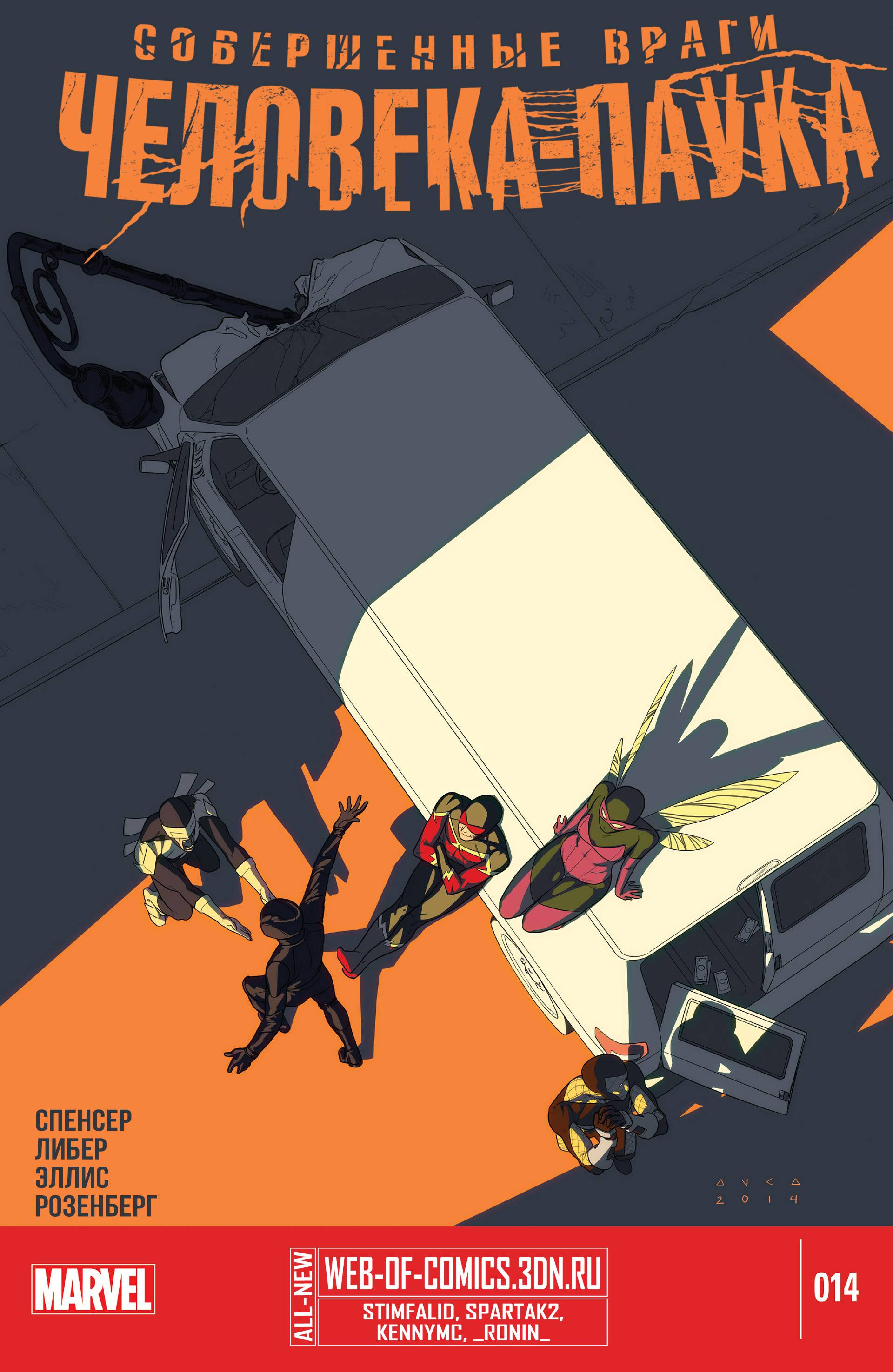 Совершенные Враги Человека-Паука №14 онлайн