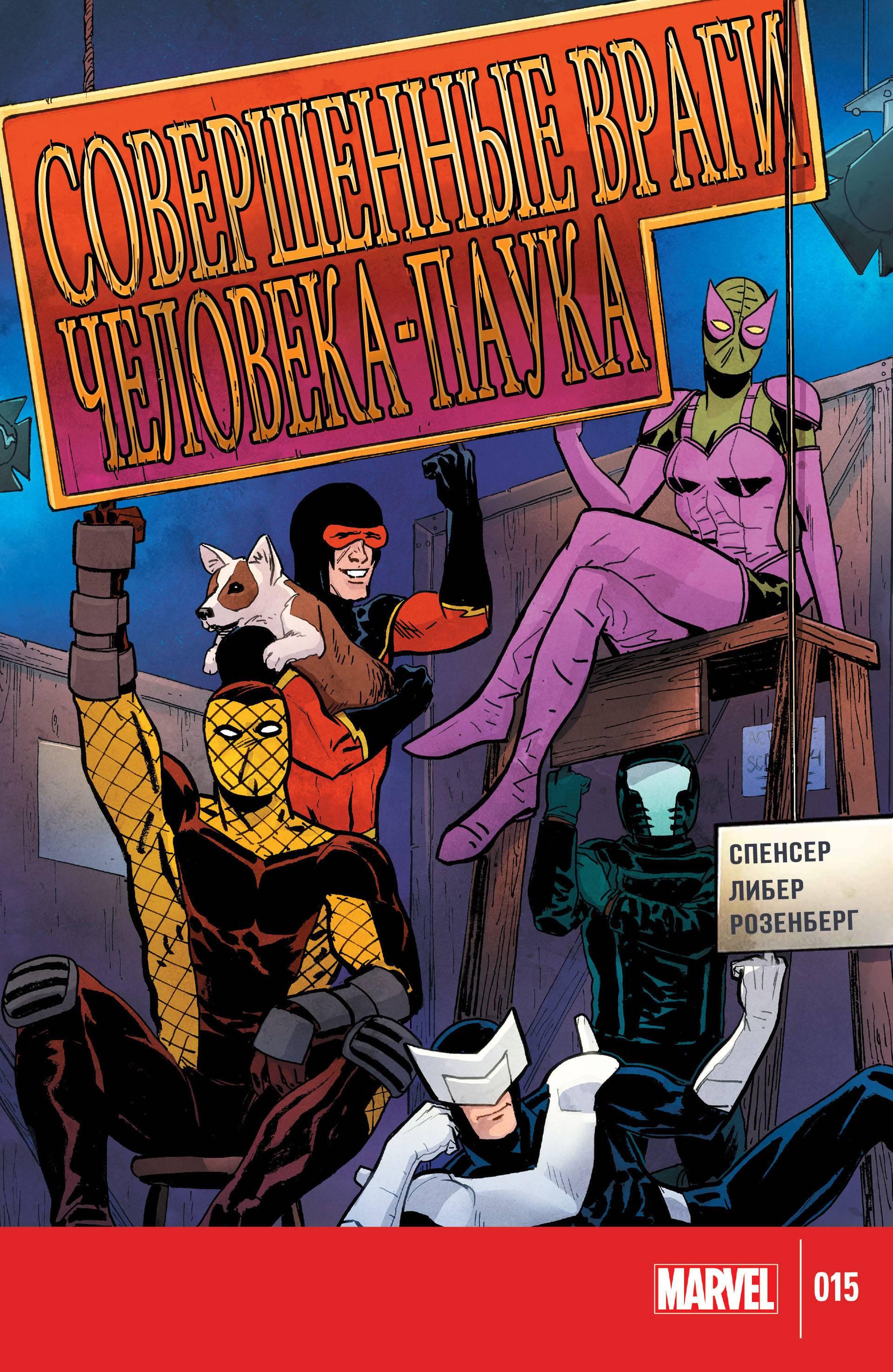 Совершенные Враги Человека-Паука №15 онлайн